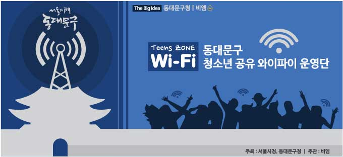 동대문 TEENS WIFI 공유 운영단(휘경여중)