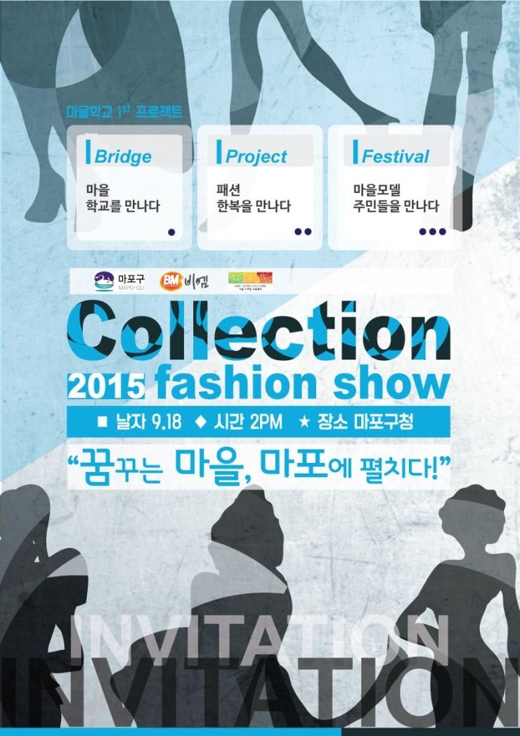 공유경제 패션쇼 포스터