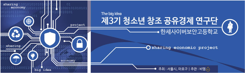 한세고 청소년 창조공유경제연구단 현수막