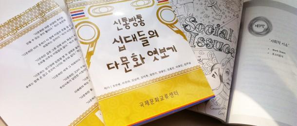 """""""신통방통 십대들의 다문화 엿보기"""" 출판"""