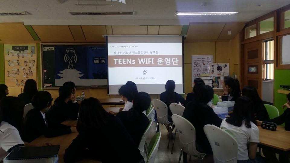 TEENS_WIFI_공유단_01
