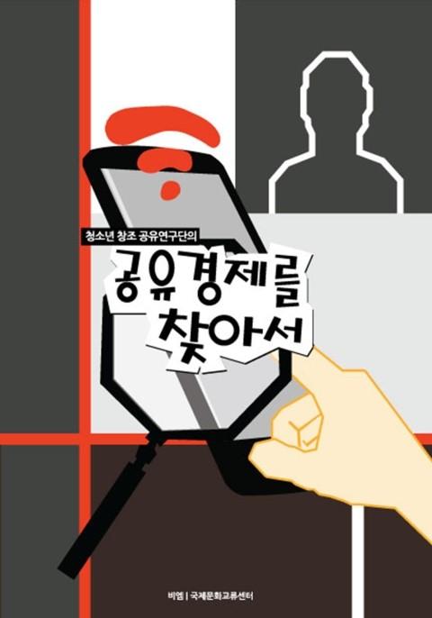 """""""공유경제를 찾아서"""" 출판"""