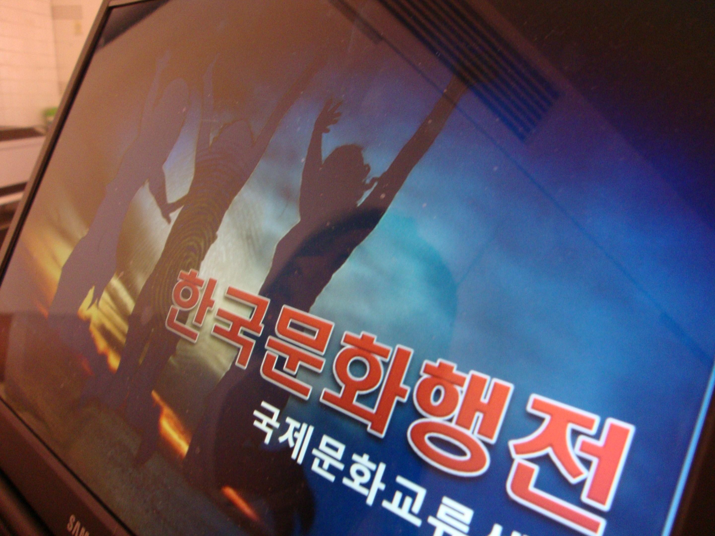 청소년 동아리 하모니, 한국 문화행전 오리엔테이션