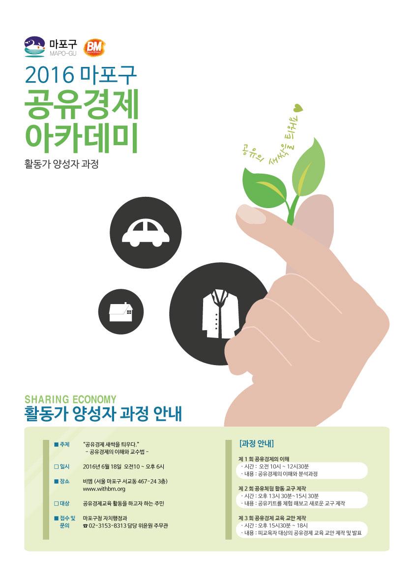 2016공유경제아카데미포스터