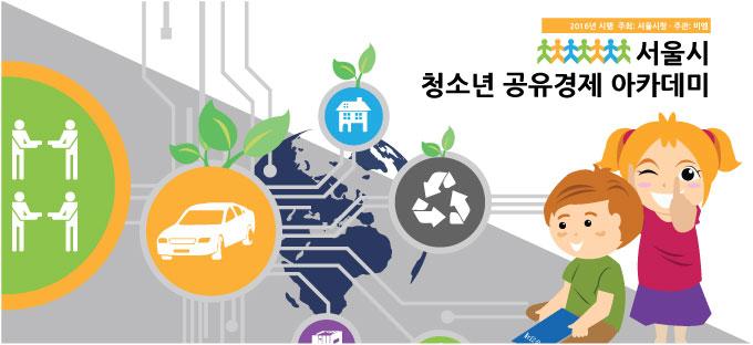 2016서울시청소년공유경제아카데미