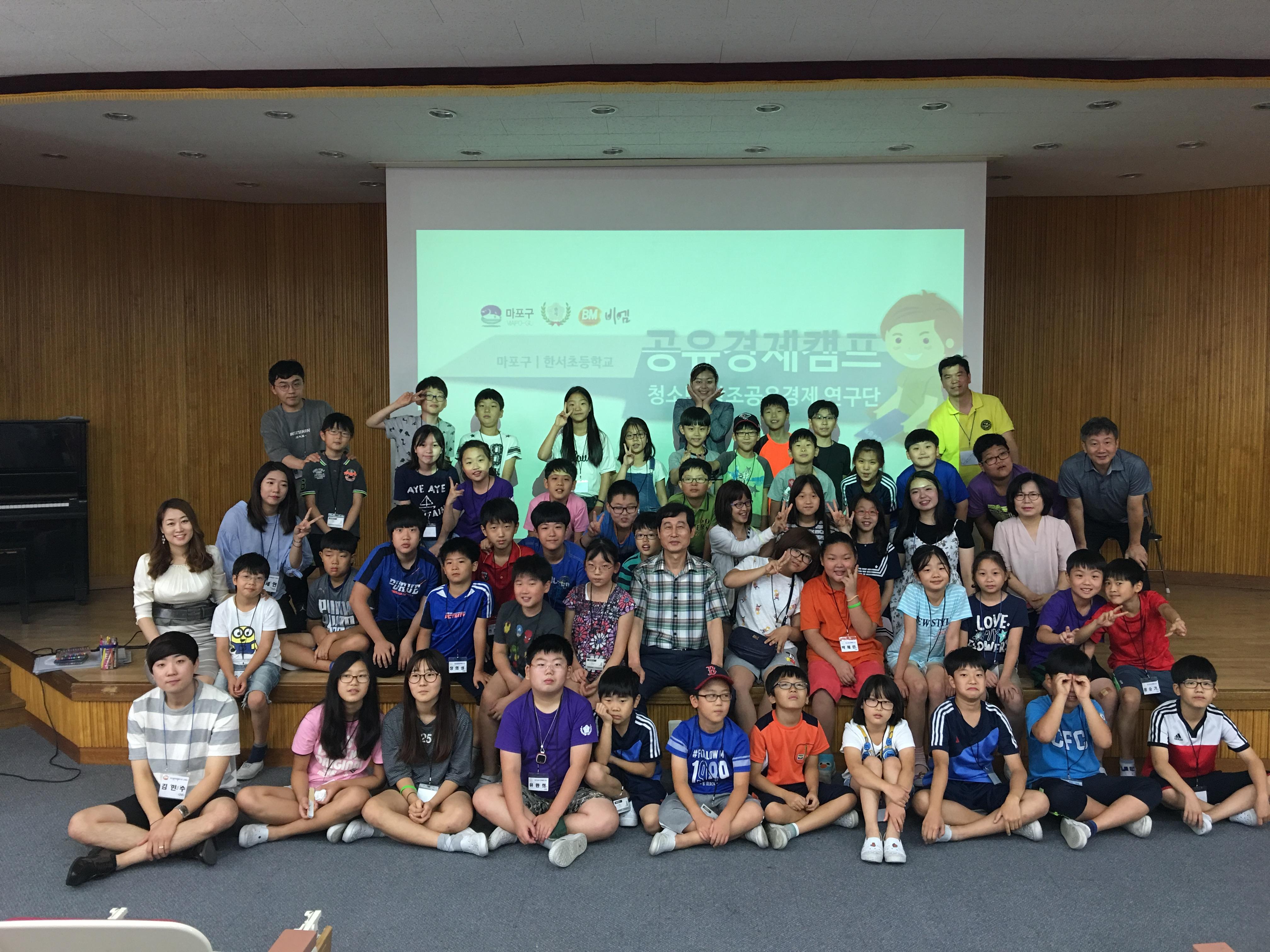3기 한서초등학교 창조공유경제연구단, 폐막식