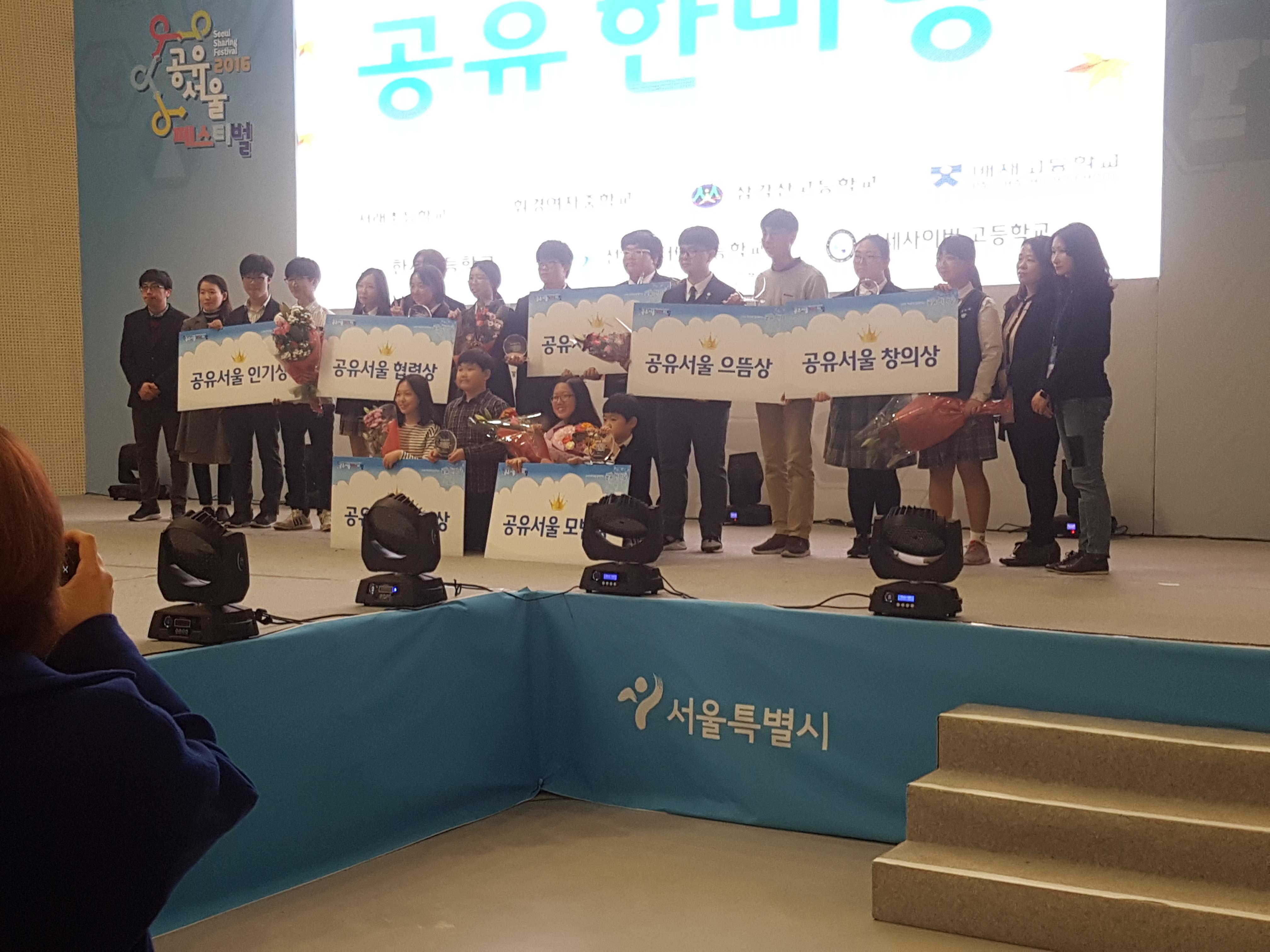 2016 공유서울페스티벌 학교공유한마당