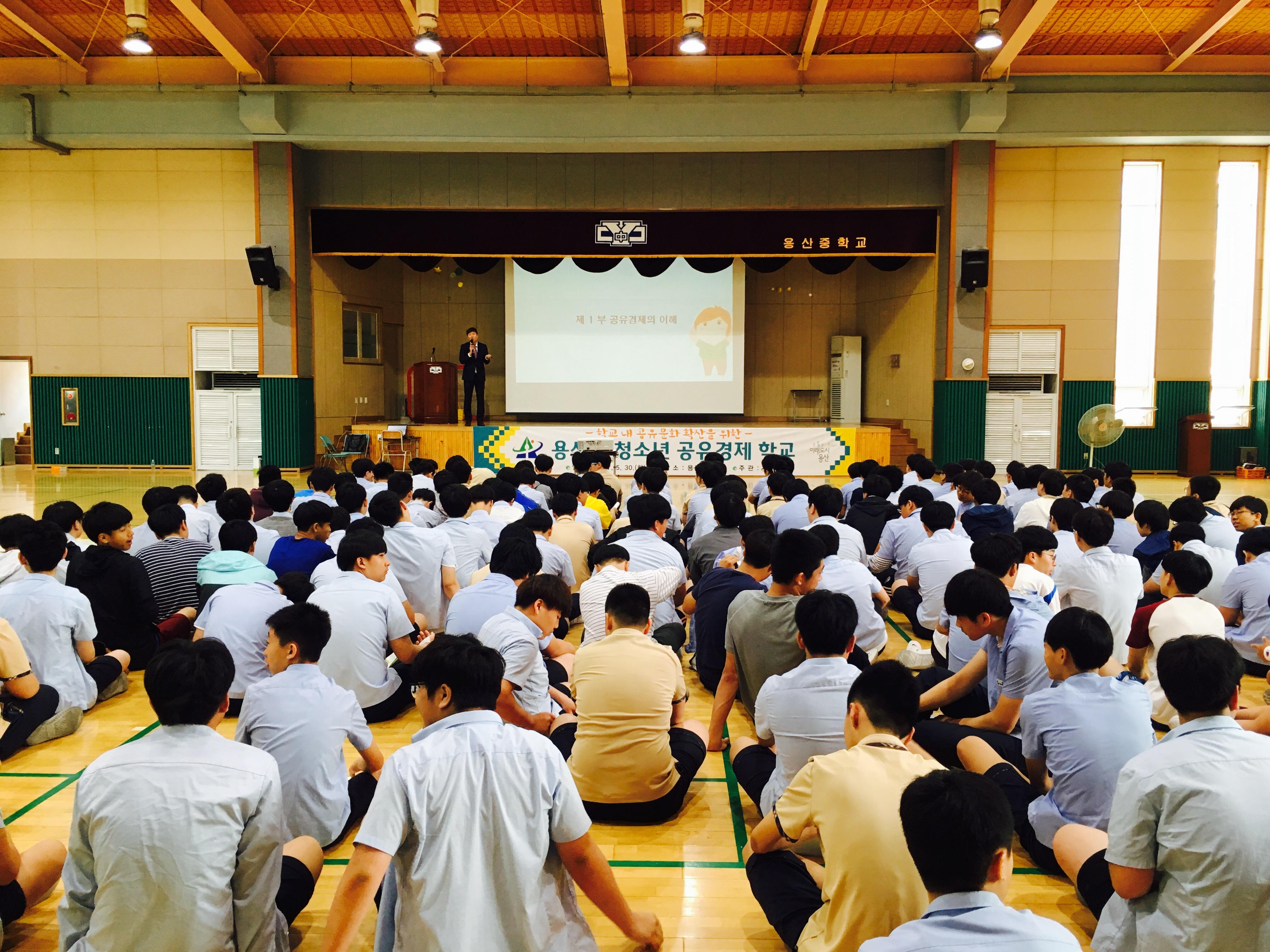 2017 용산구 청소년 공유경제 학교, 용산중학교