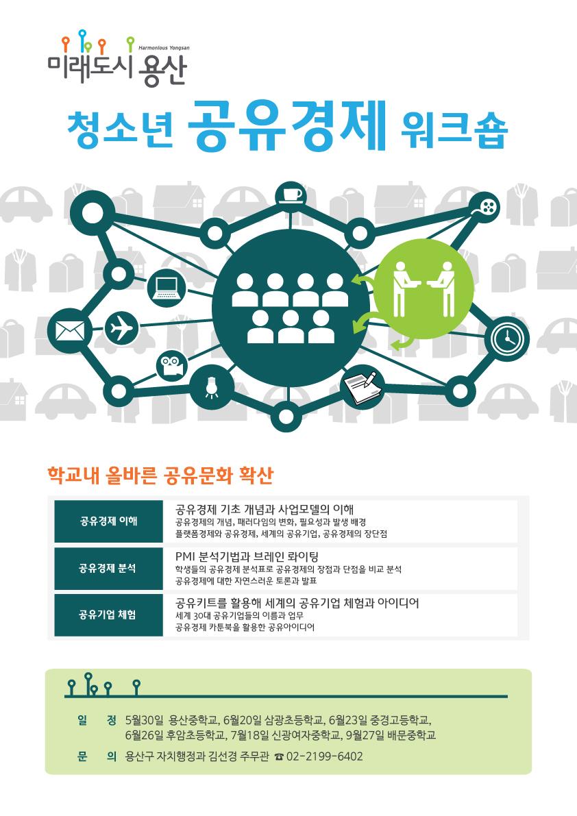 용산구 청소년공유경제워크숍 포스터