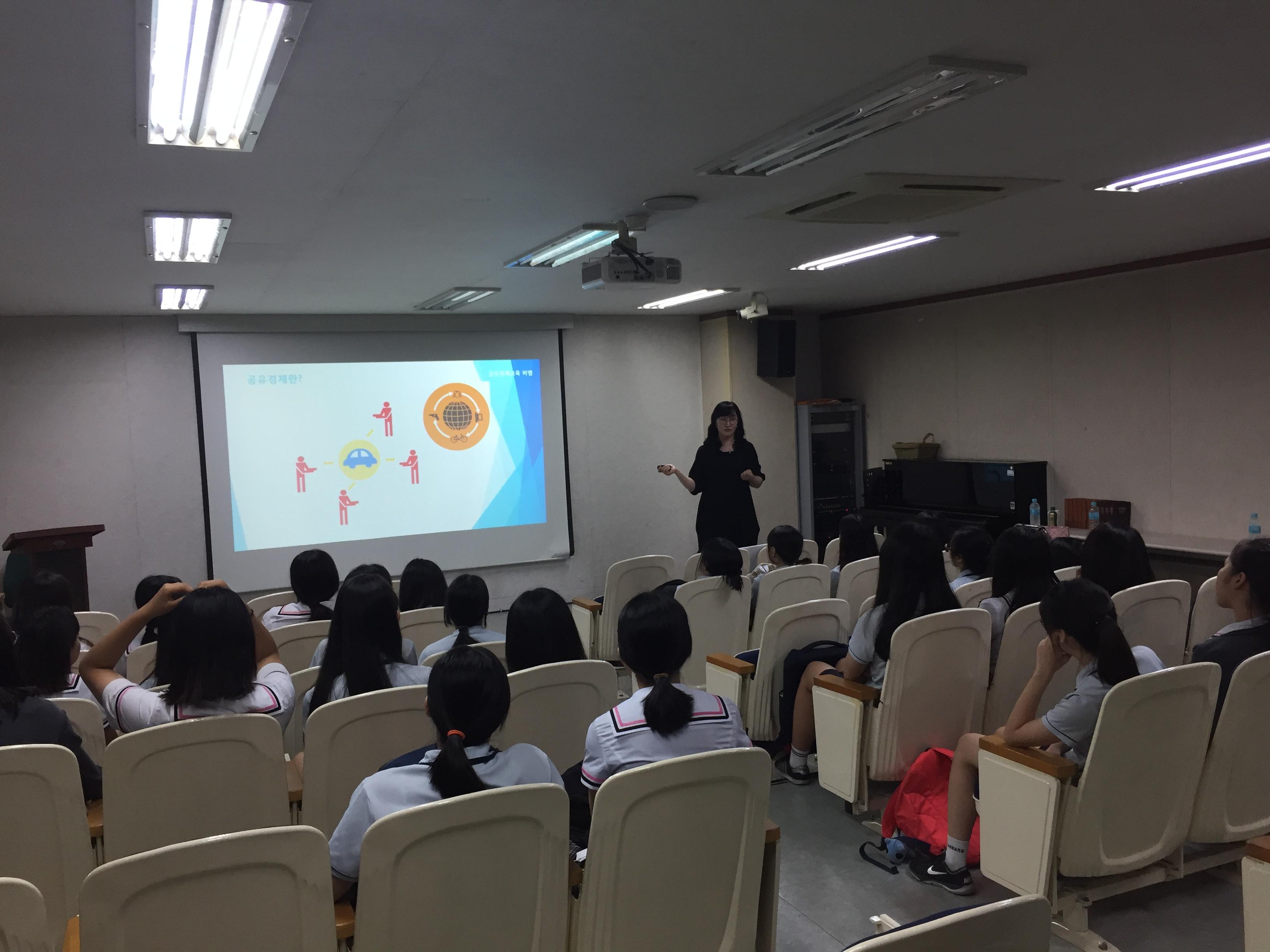 2017 서울시 공유경제 시작학교, 송곡여자중학교