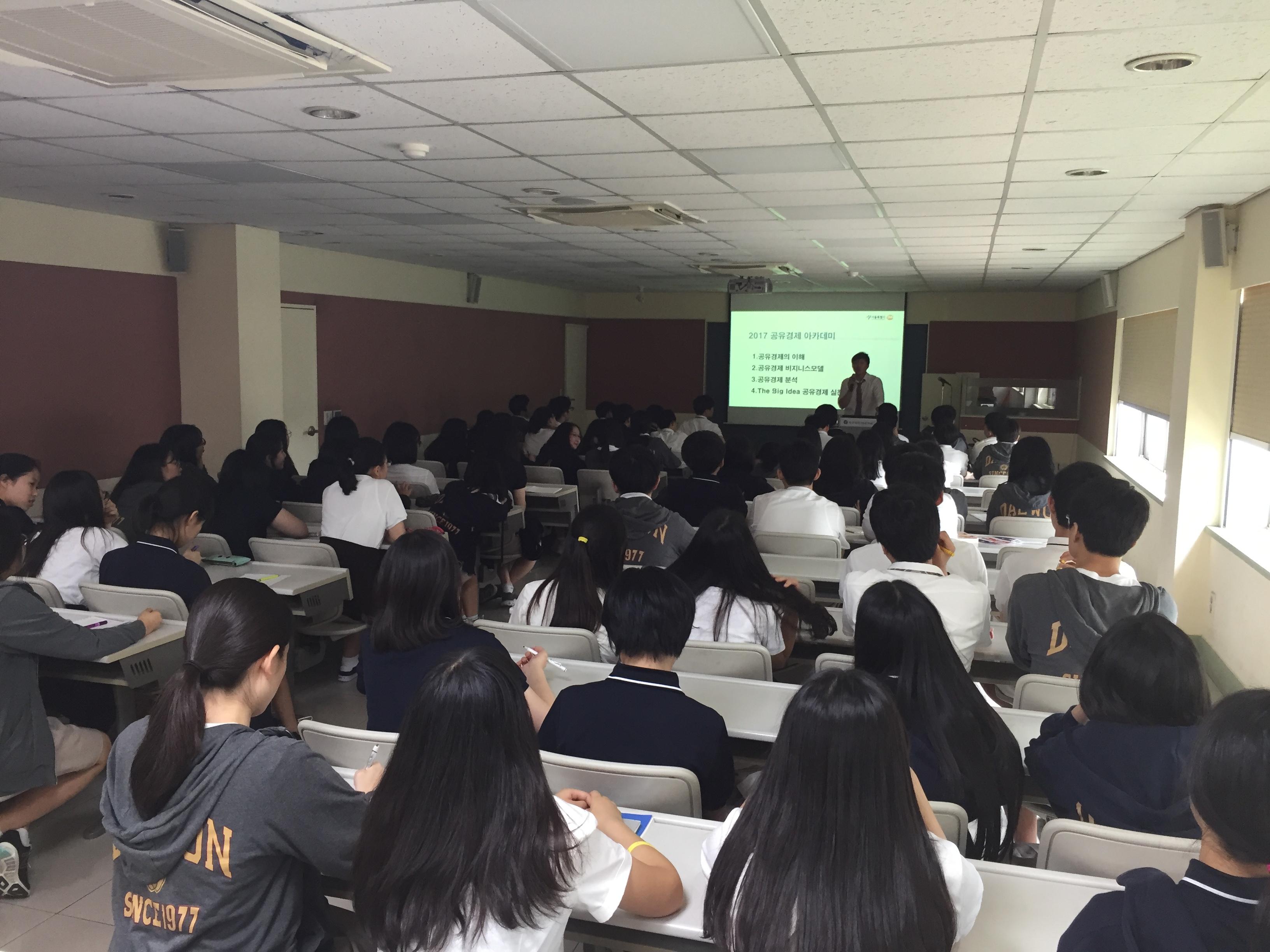2017 서울시 공유경제 시작학교, 대원국제중학교