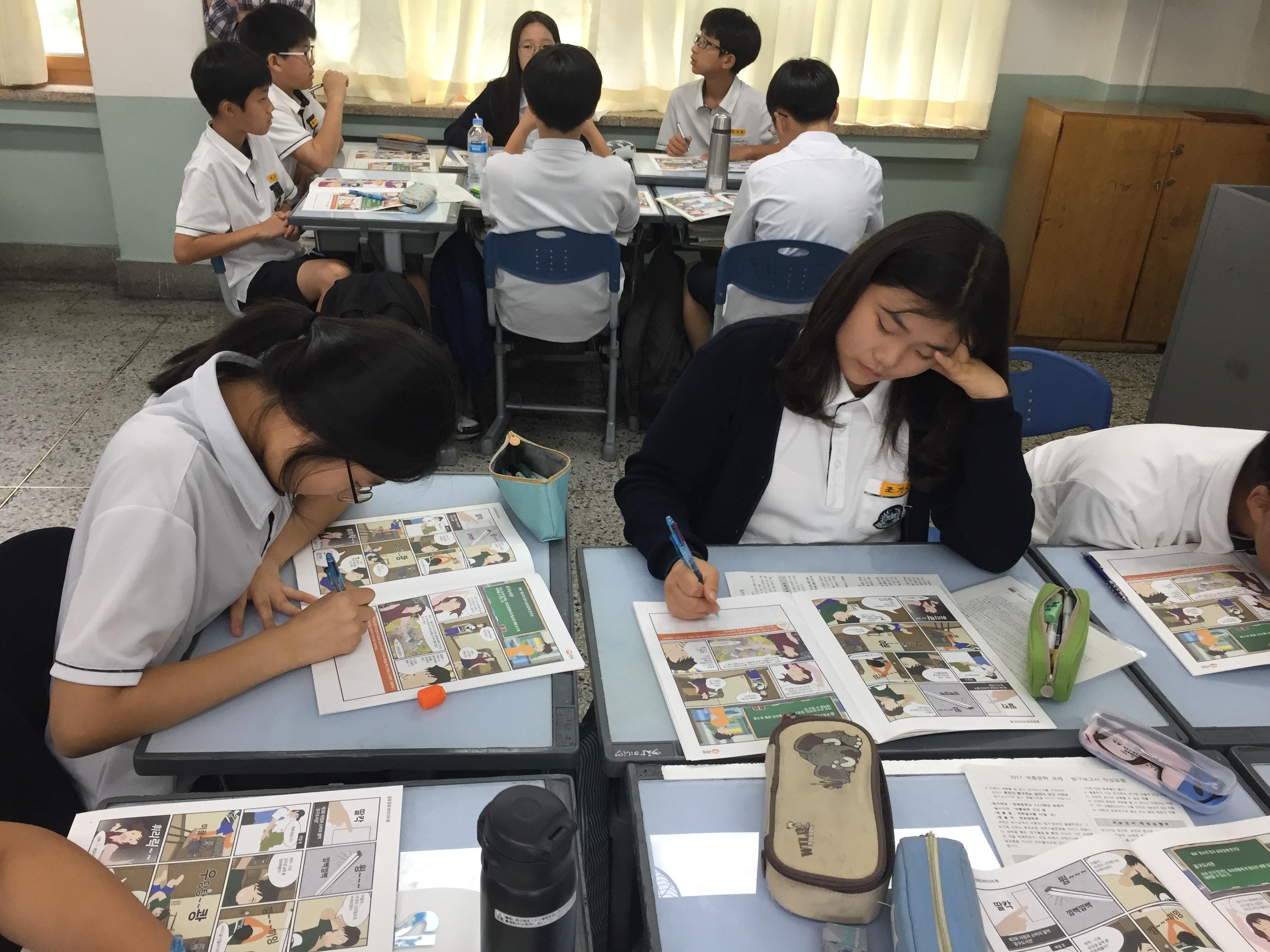 2017 서울시 공유경제 시작학교, 방배중학교