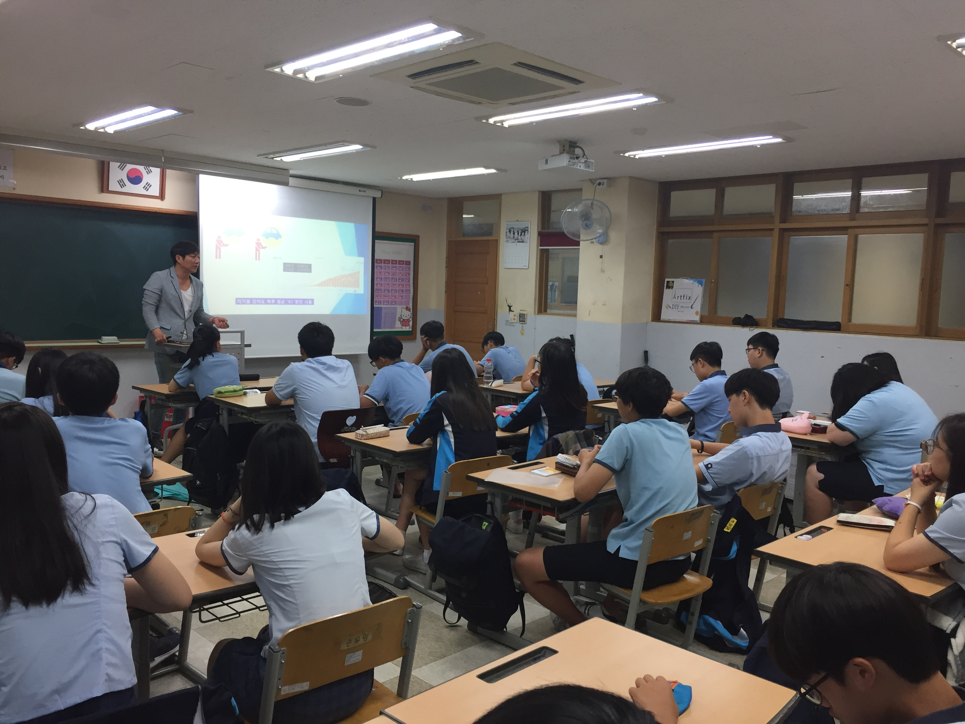 2017 07 10 서울시공유경제시작학교 영락중학교 사진01