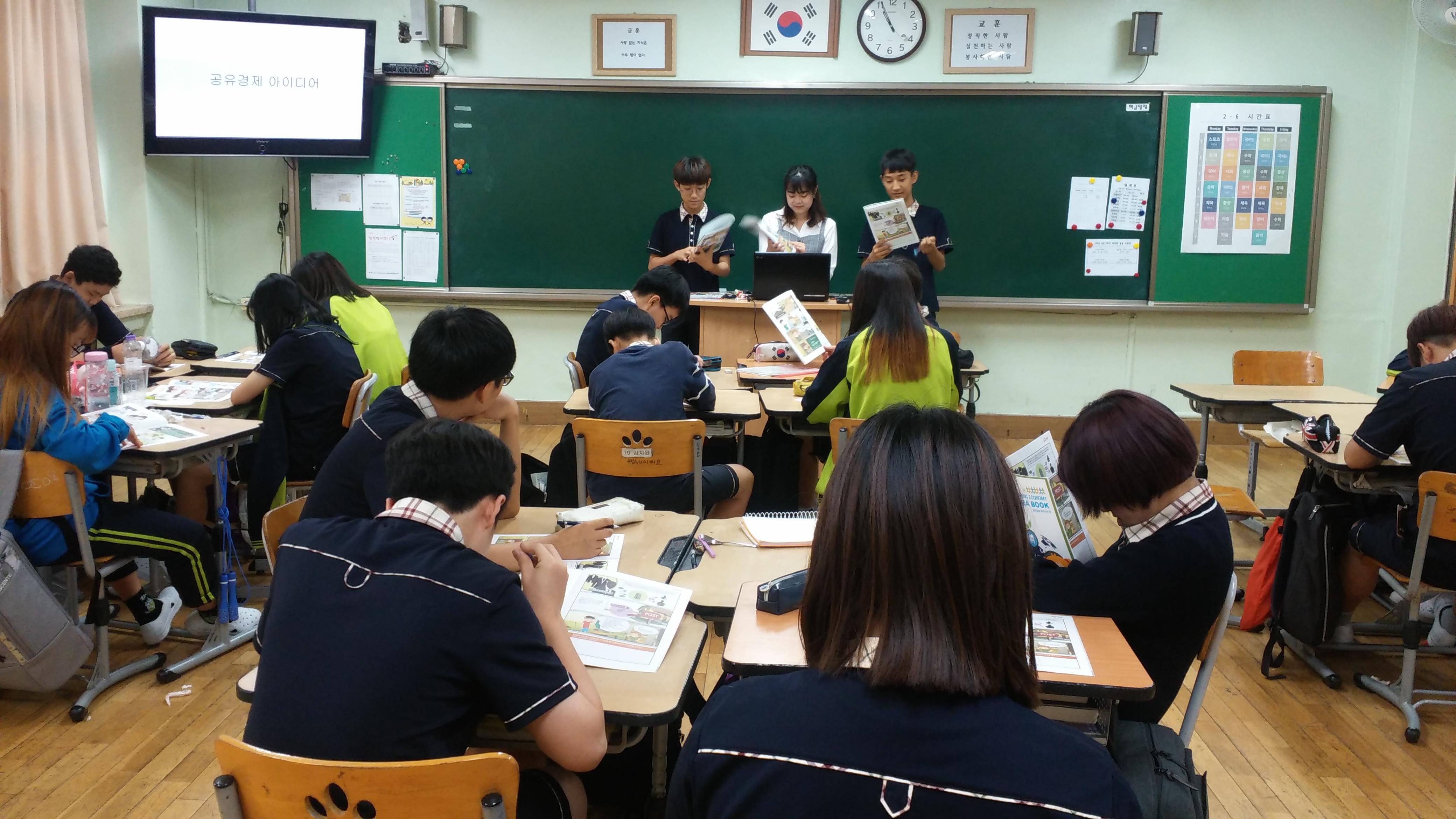 2017 서울시 공유경제 시작학교, 신화중학교