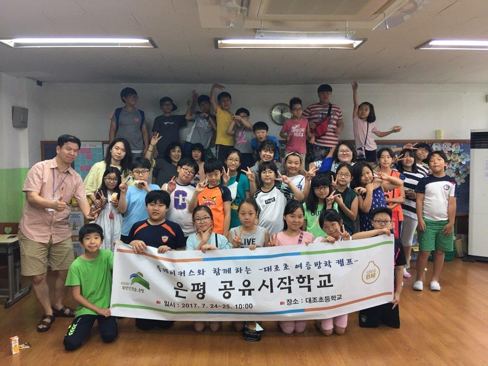2017 은평 공유 시작학교, 대조초등학교 여름방학 공유경제 캠프의 마지막