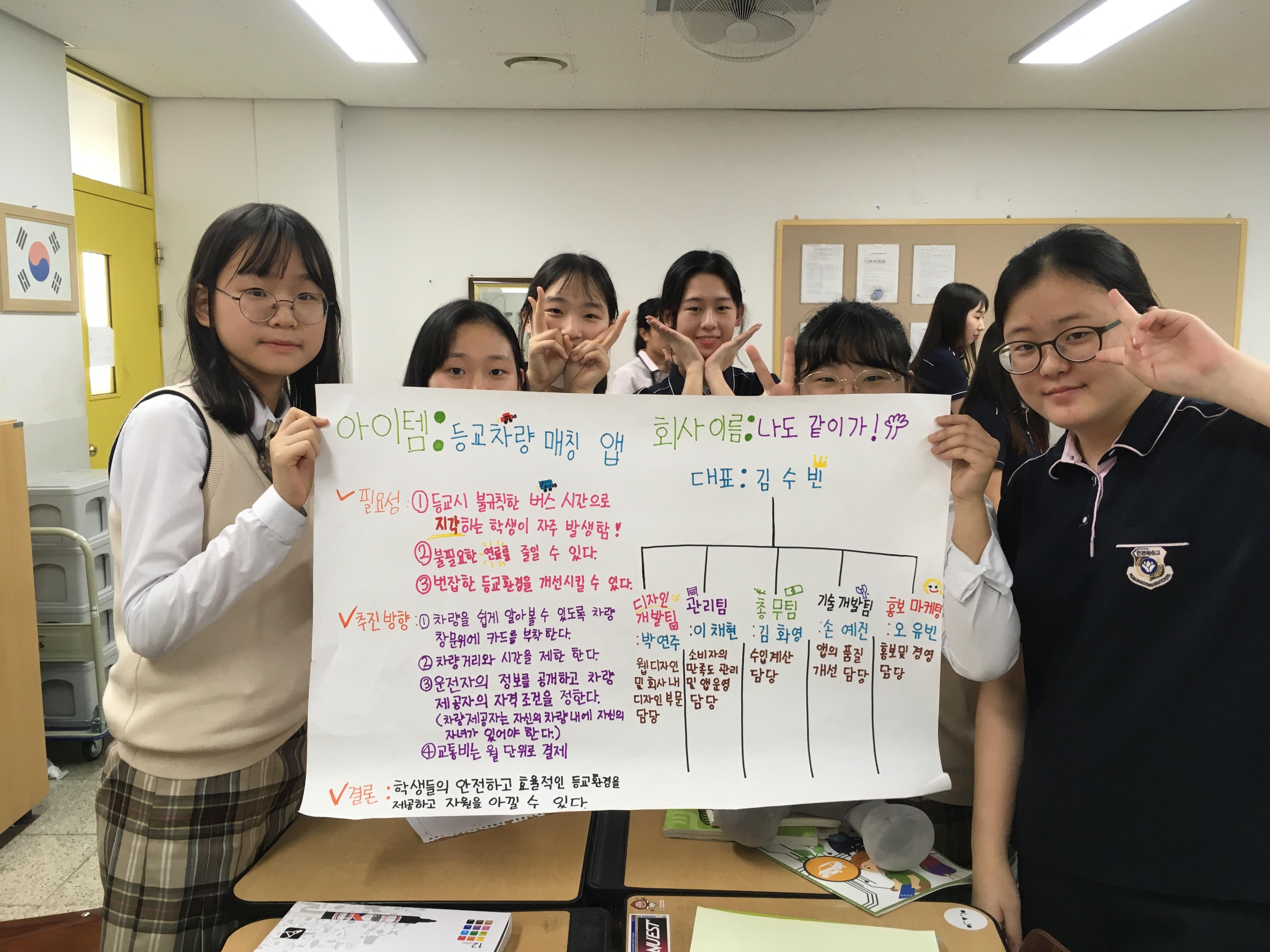 인천 해송고등학교 '2017 공유경제 아카데미' 4회차