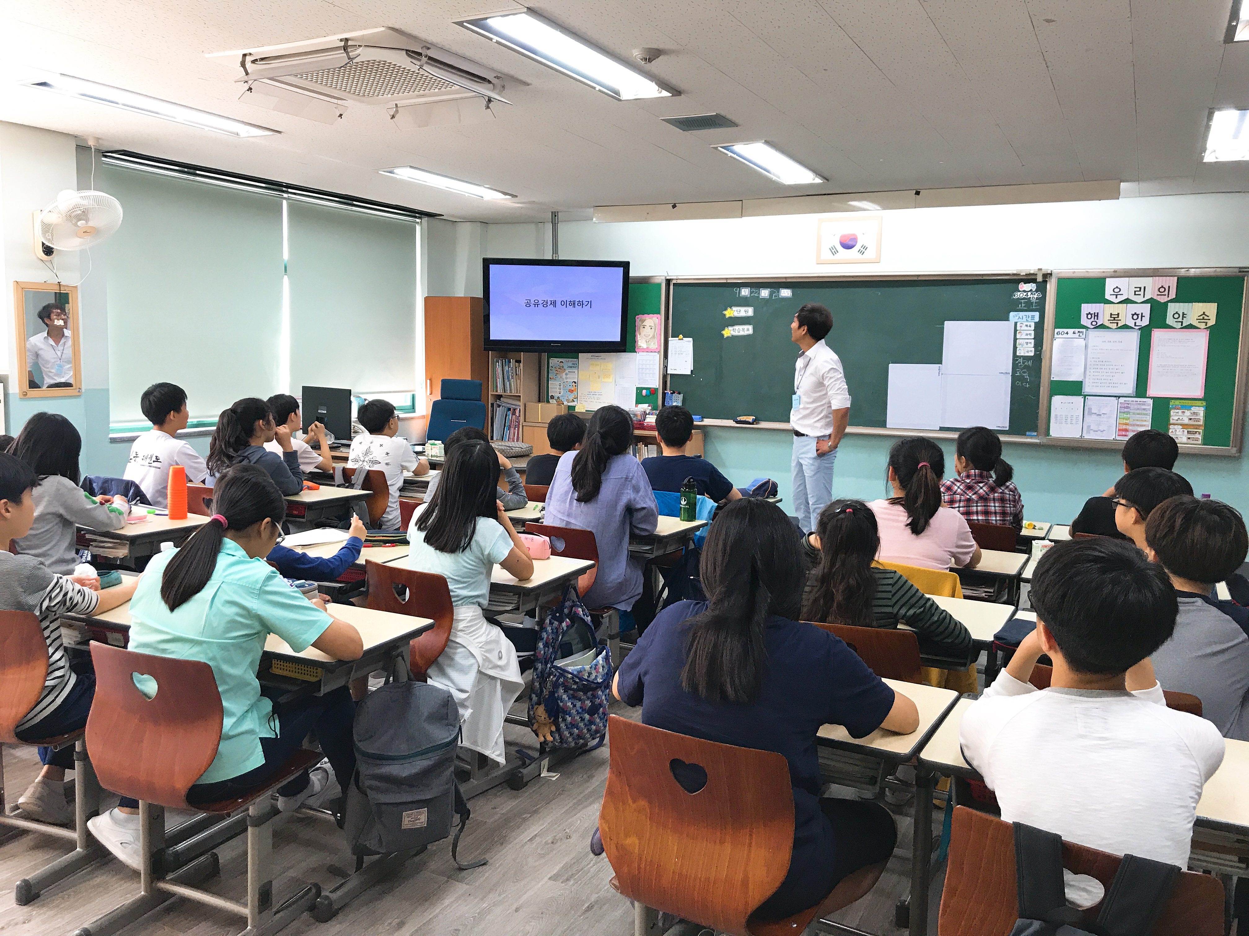 2017 마포구 공유경제 씨앗학교, 마포초등학교