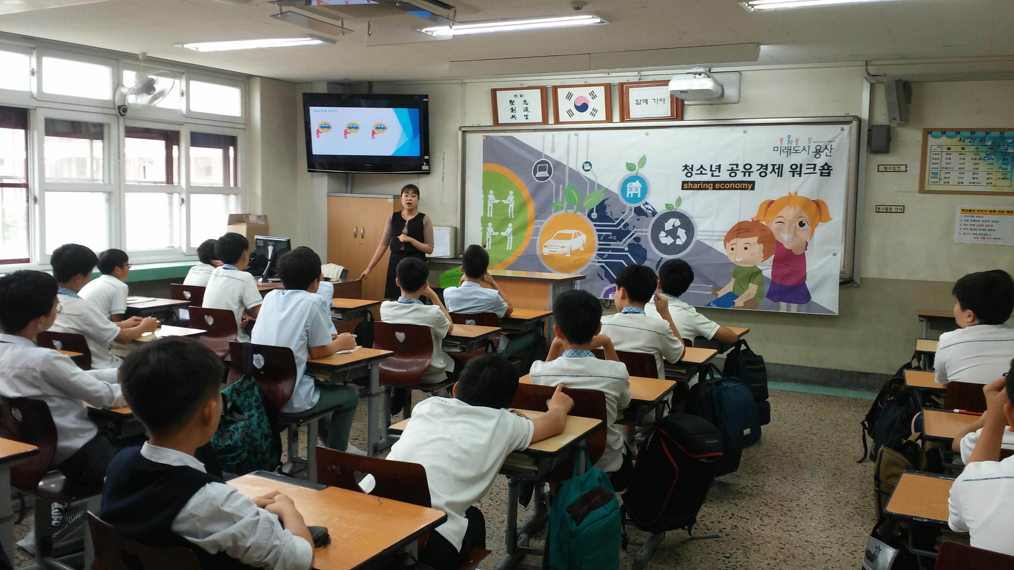 용산구 청소년 공유경제 워크숍, 배문중학교
