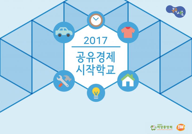 [공유허브] 서울시, 2017년 공유경제 시작학교