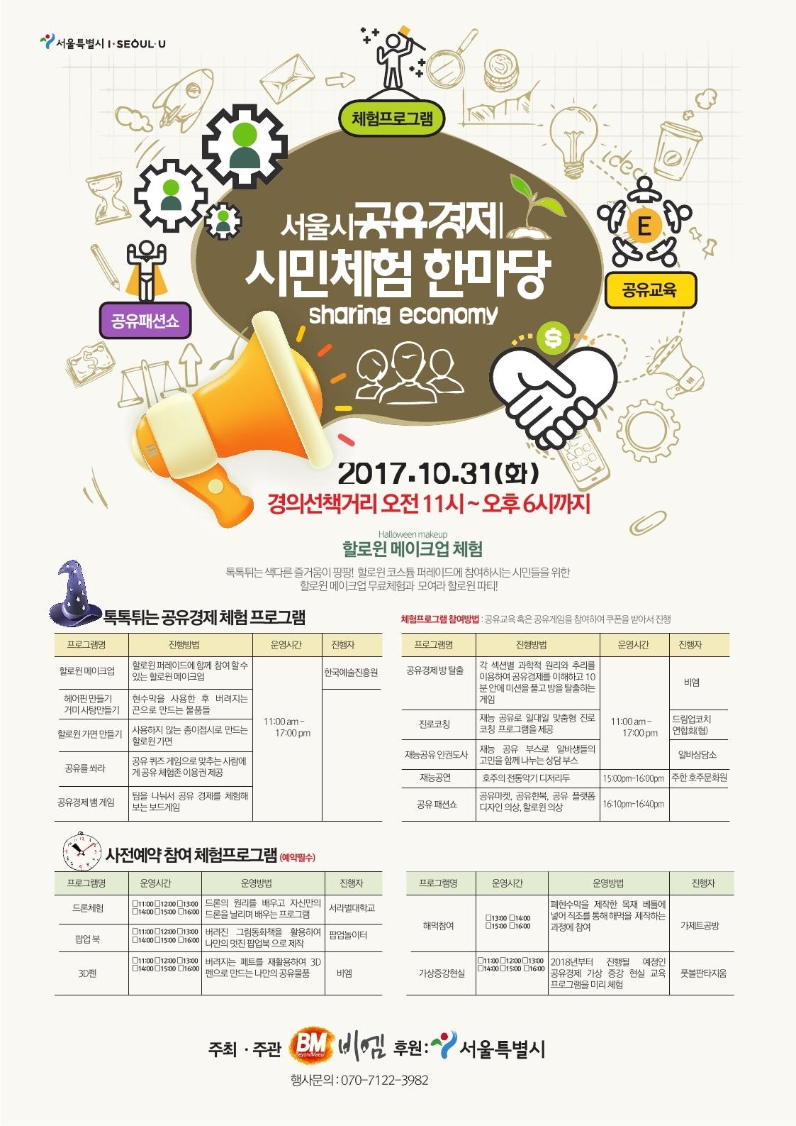 2017 서울시 공유경제 시민체험 한마당 안내문.pdf Page 1