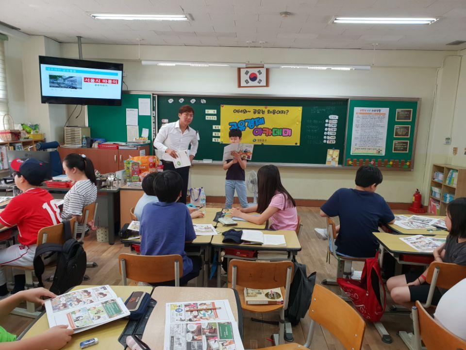 2018 영등포구 공유경제 아카데미 '문래초등학교'
