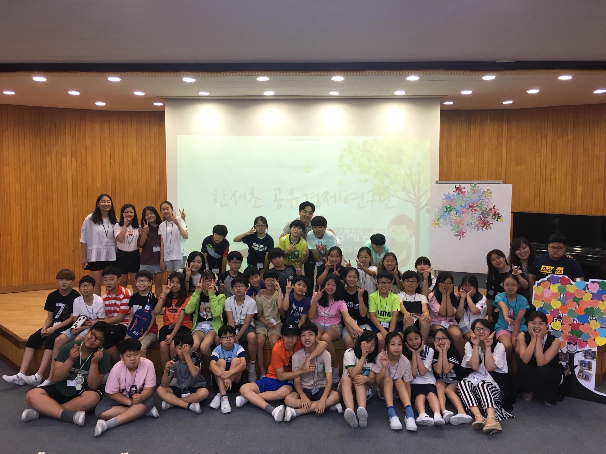 2018 마포구 공유촉진 사업-한서초등학교 공유경제캠프(3일차)