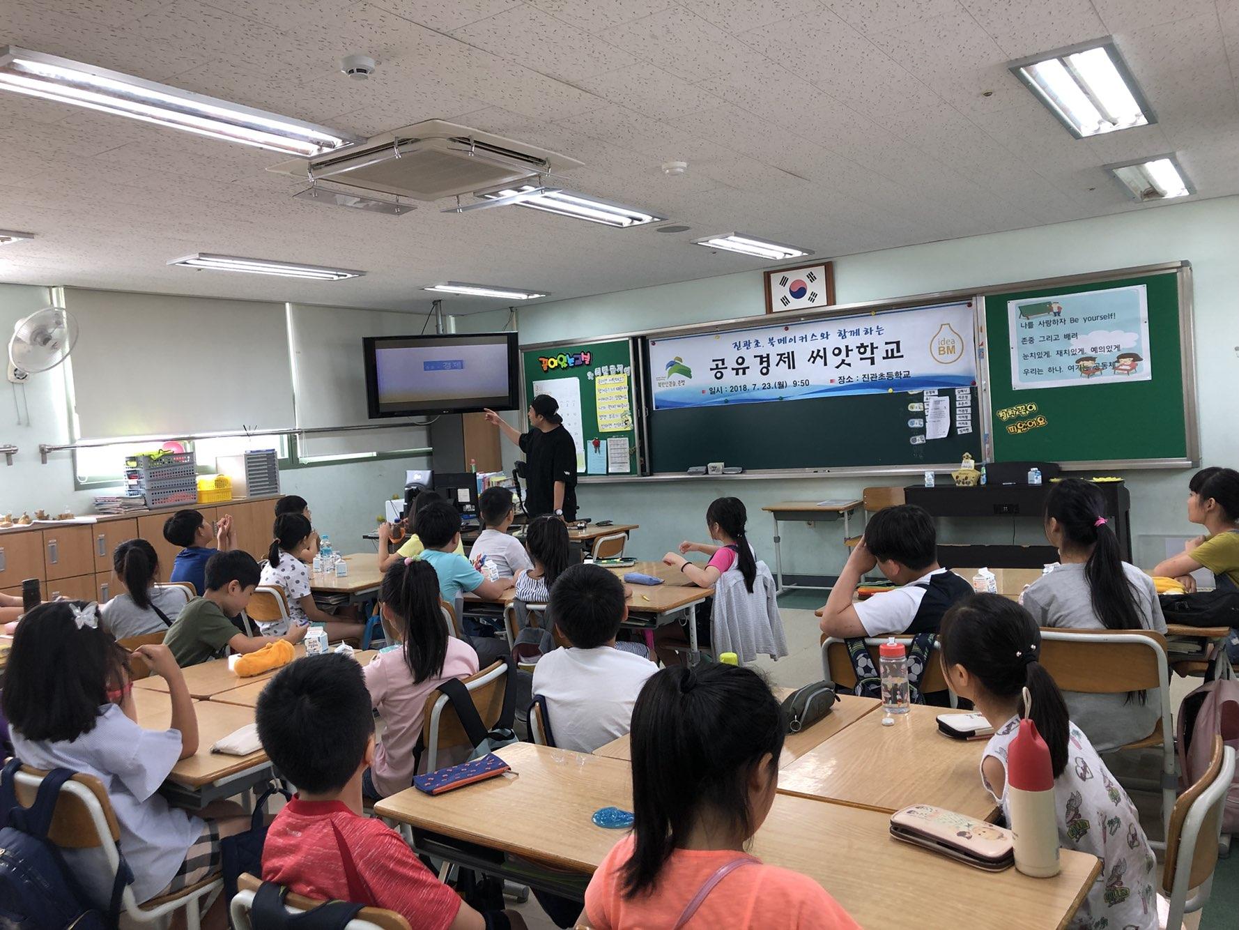 2018 은평구 공유경제 씨앗학교 '진관초등학교'