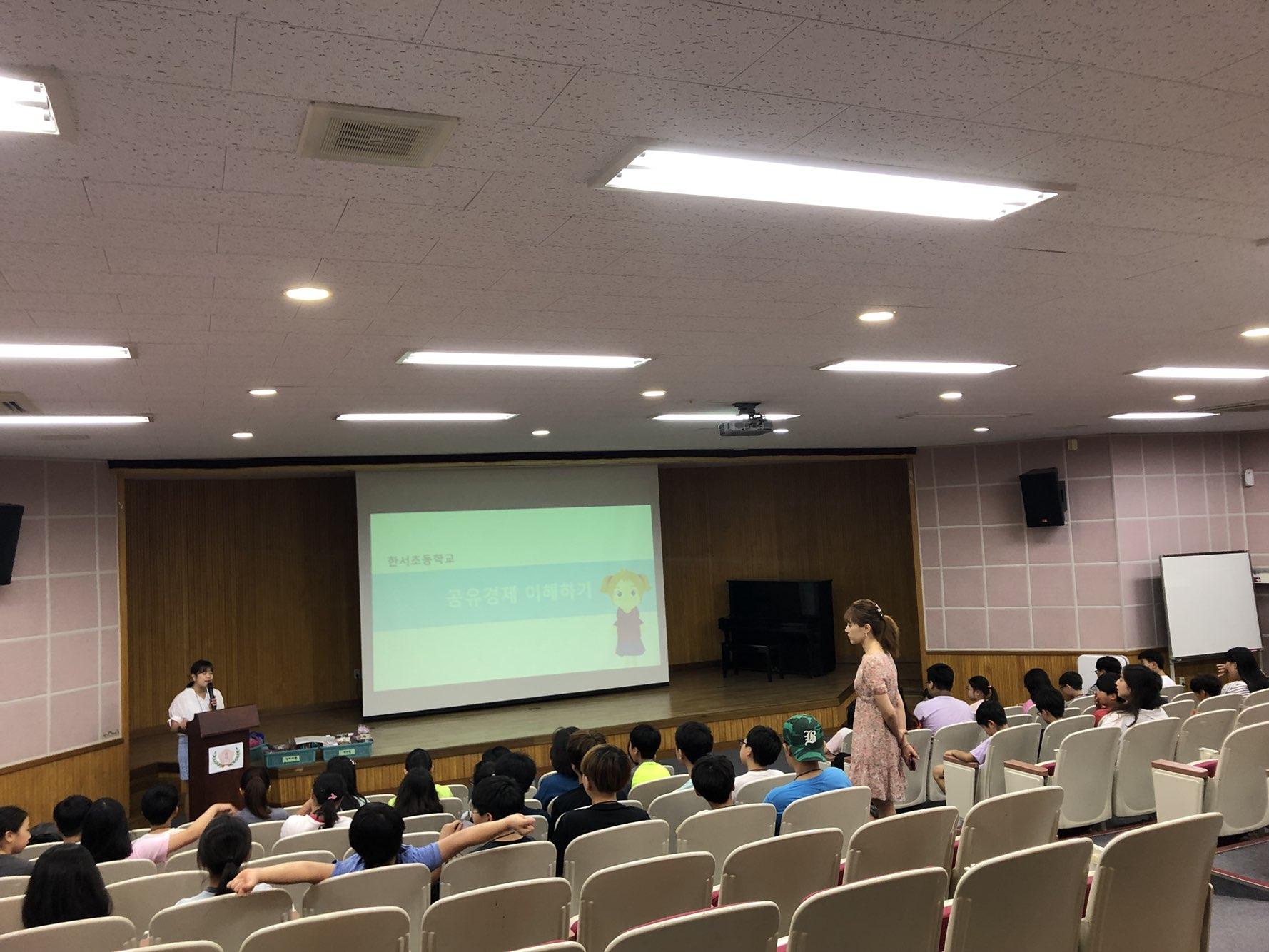 2018 마포구 공유촉진 사업-한서초등학교 공유경제 캠프(1일차)