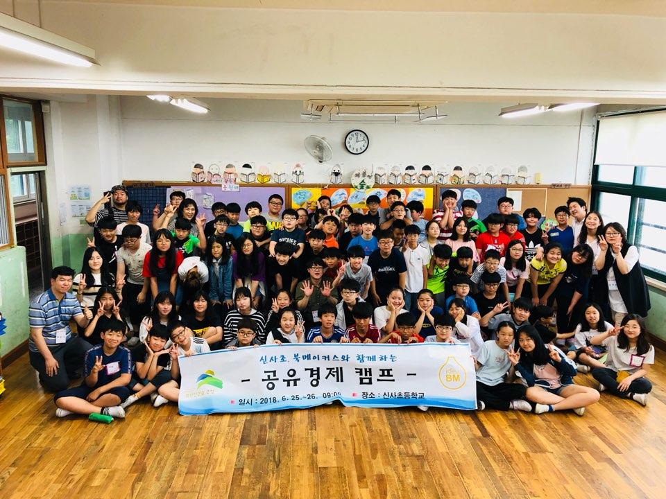 신사초등학교 공유경제 캠프(2일차)