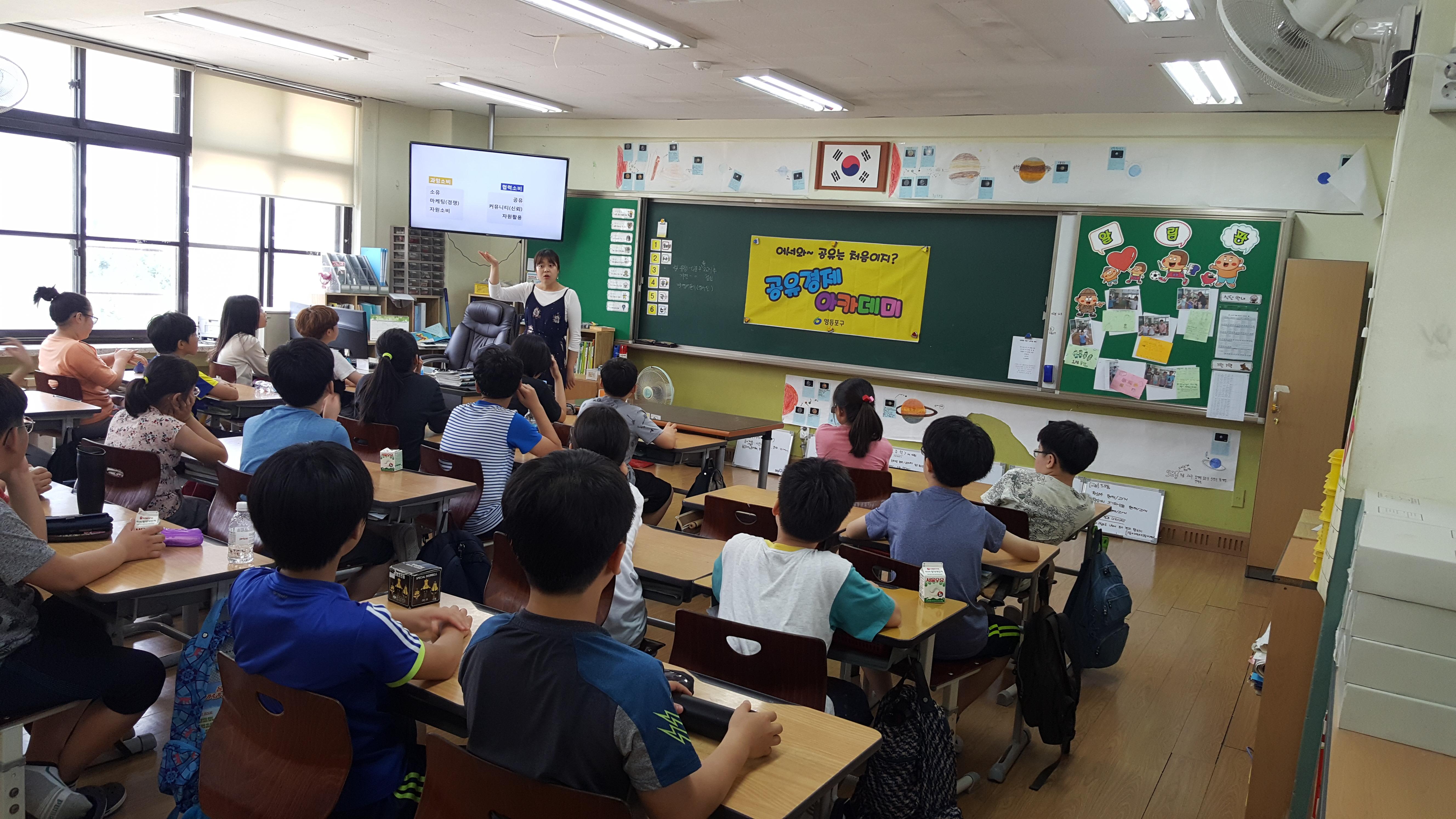 2018 영등포구 공유경제 아카데미 '당서초등학교'