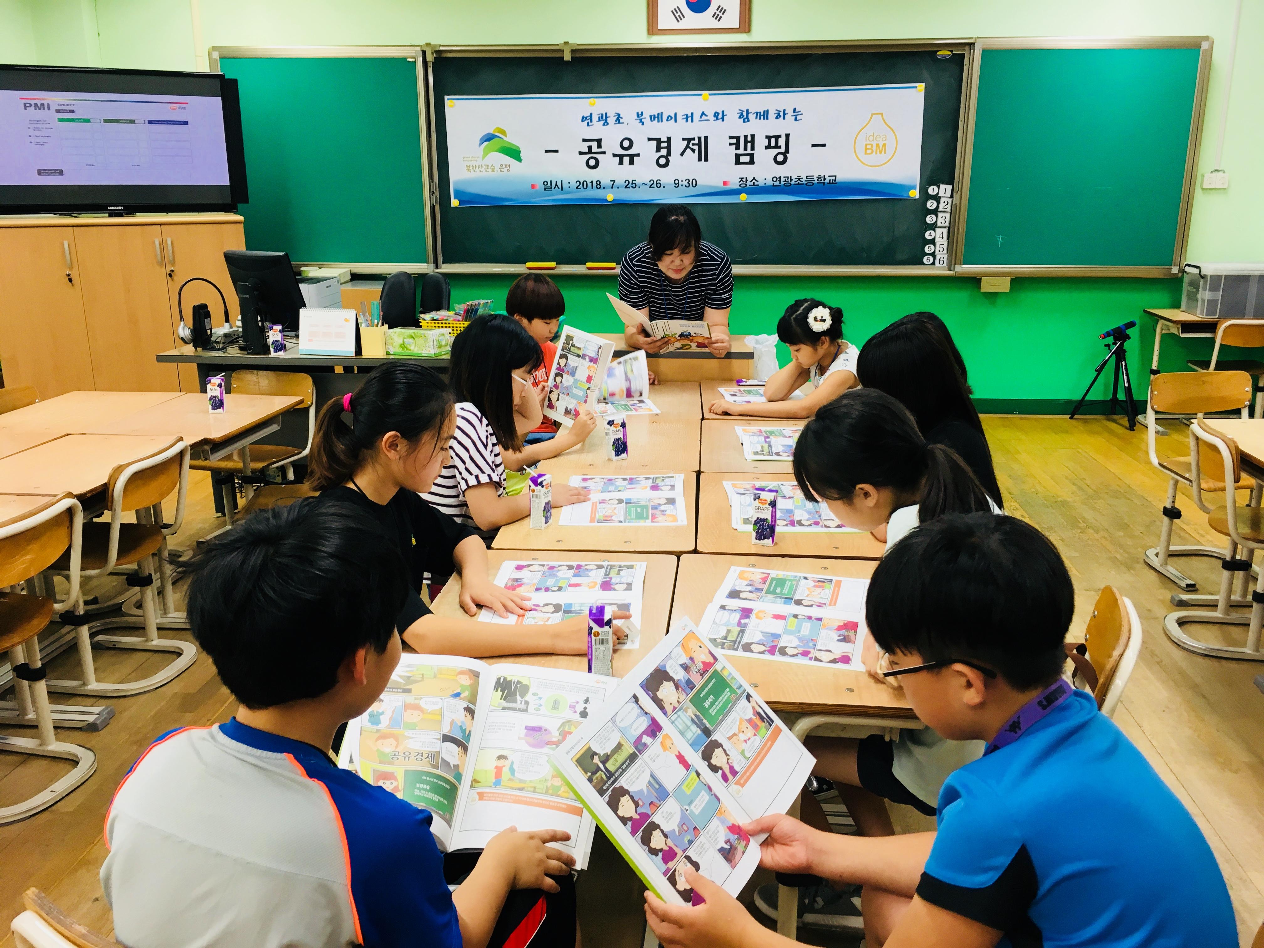2018 은평구 공유경제 씨앗학교-'연광초등학교' 공유경제캠프(1일차)