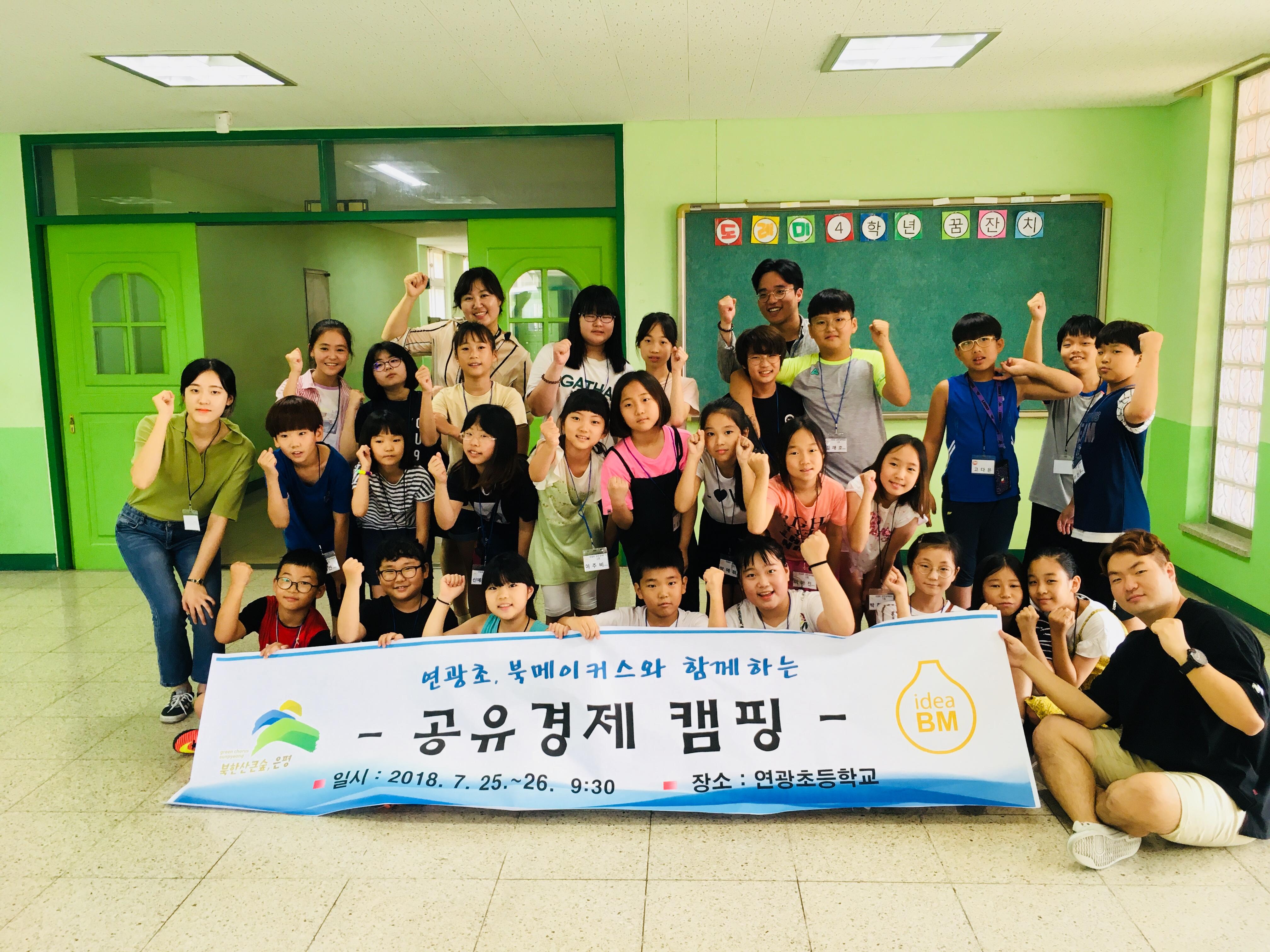 2018 은평구 공유경제 씨앗학교-'연광초등학교' 공유경제캠프(2일차)