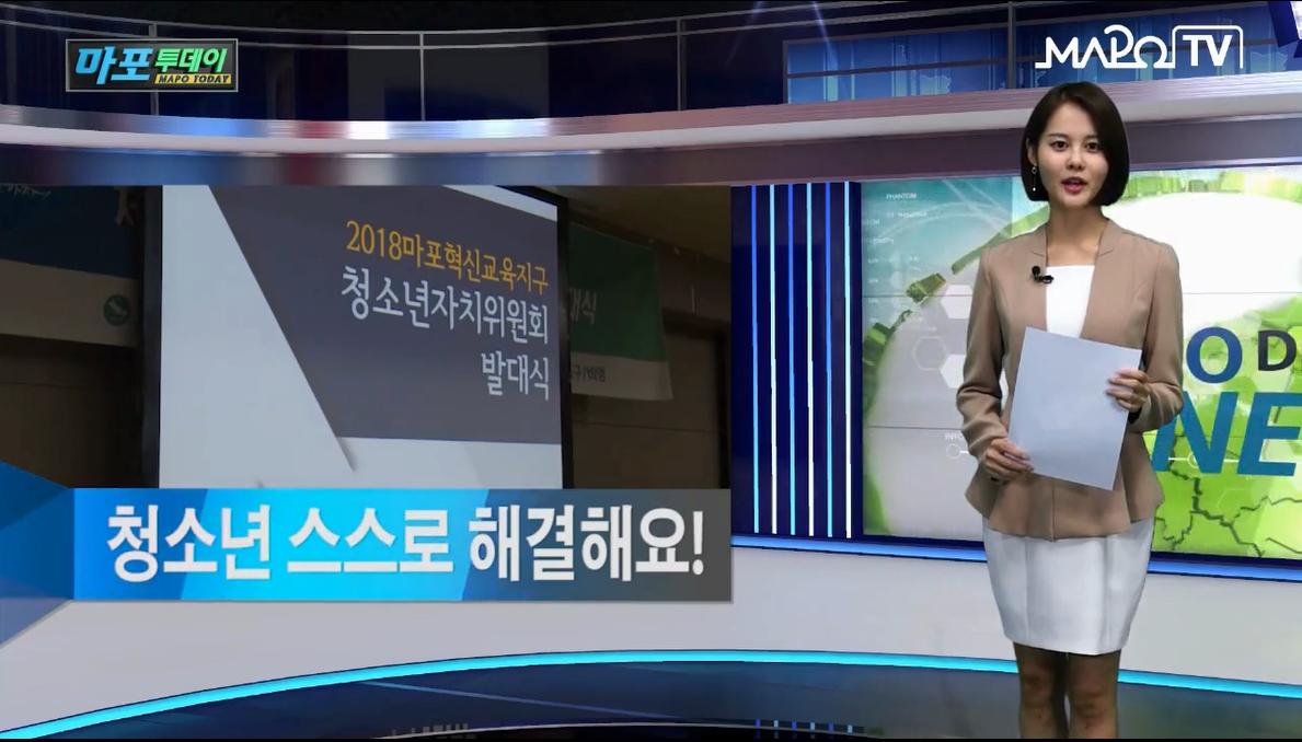 2018 08 14 마포투데이 청소년자치위원회 발대식