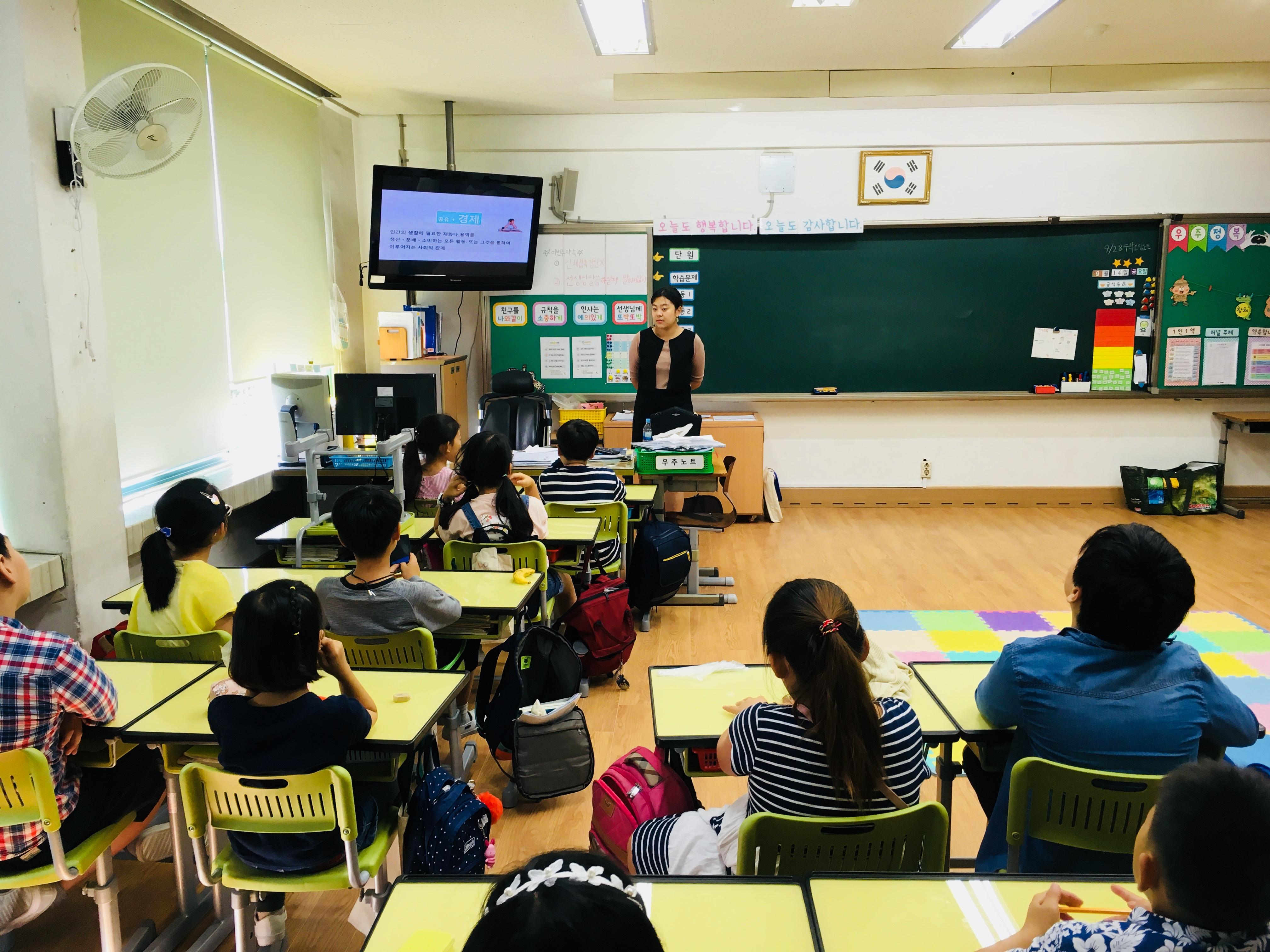 2018 마포구 공유경제 자치활동단-동교초등학교