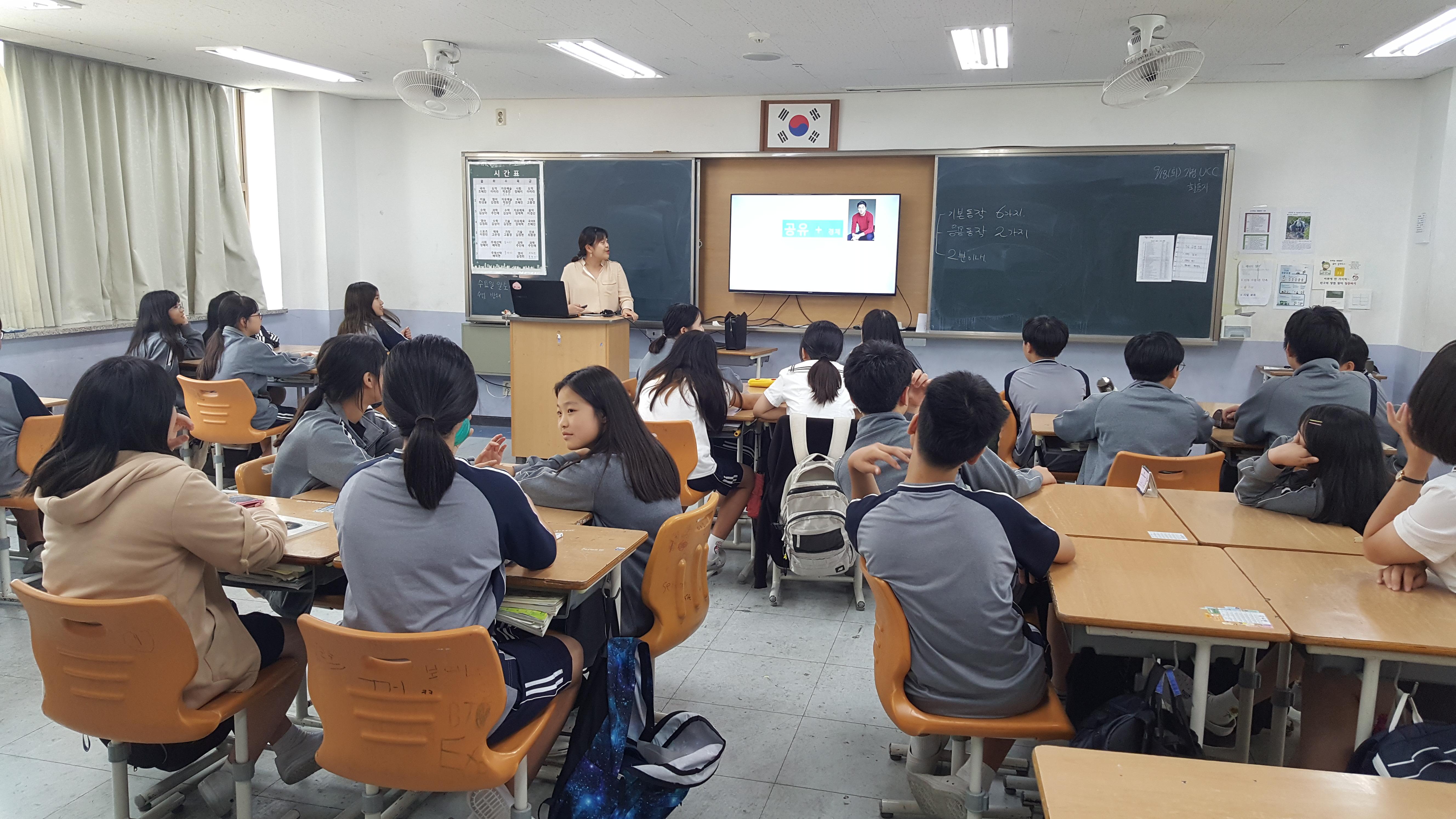 2018 마포구 공유경제 자치활동단-상암중학교