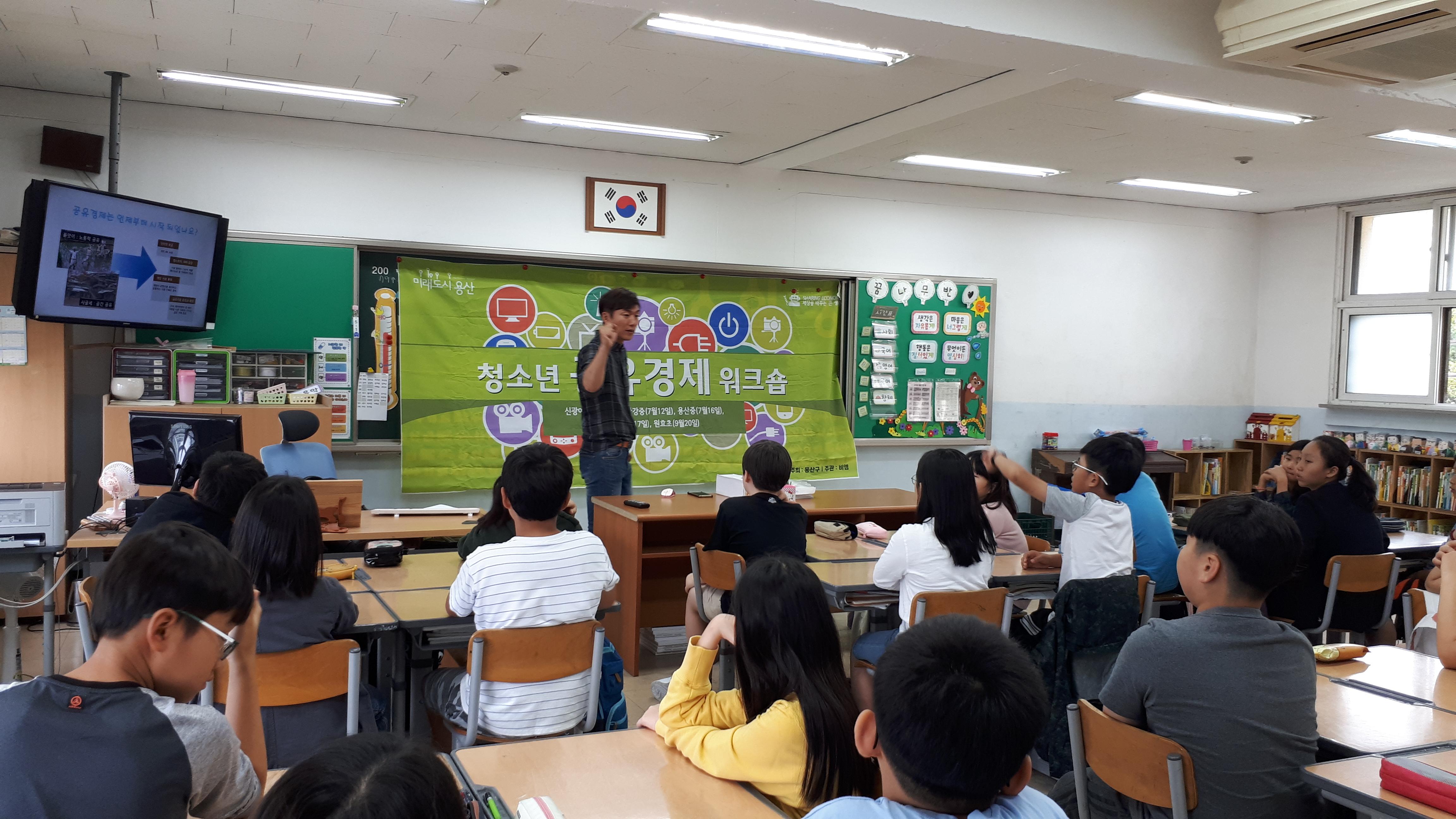 용산구 청소년 공유경제 학교-원효초등학교