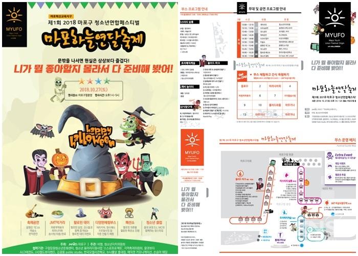 [KNS뉴스통신] 마포구, 청소년들이 직접 기획한 '마포하늘연달축제' 개최