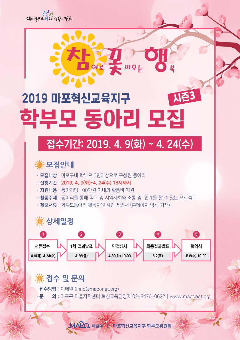 2019 마포혁신교육지구 학부모동아리 모집