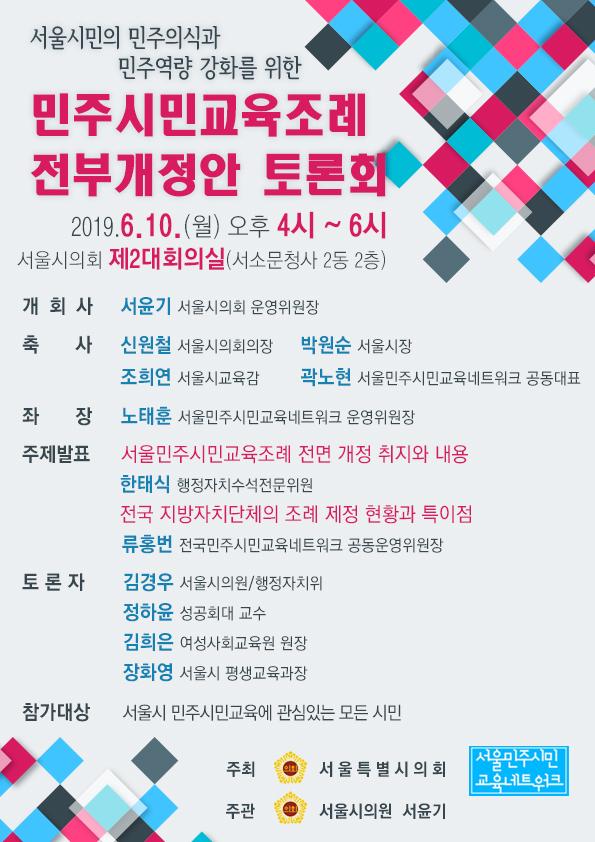 민주시민교육조례 전부개정안 토론회