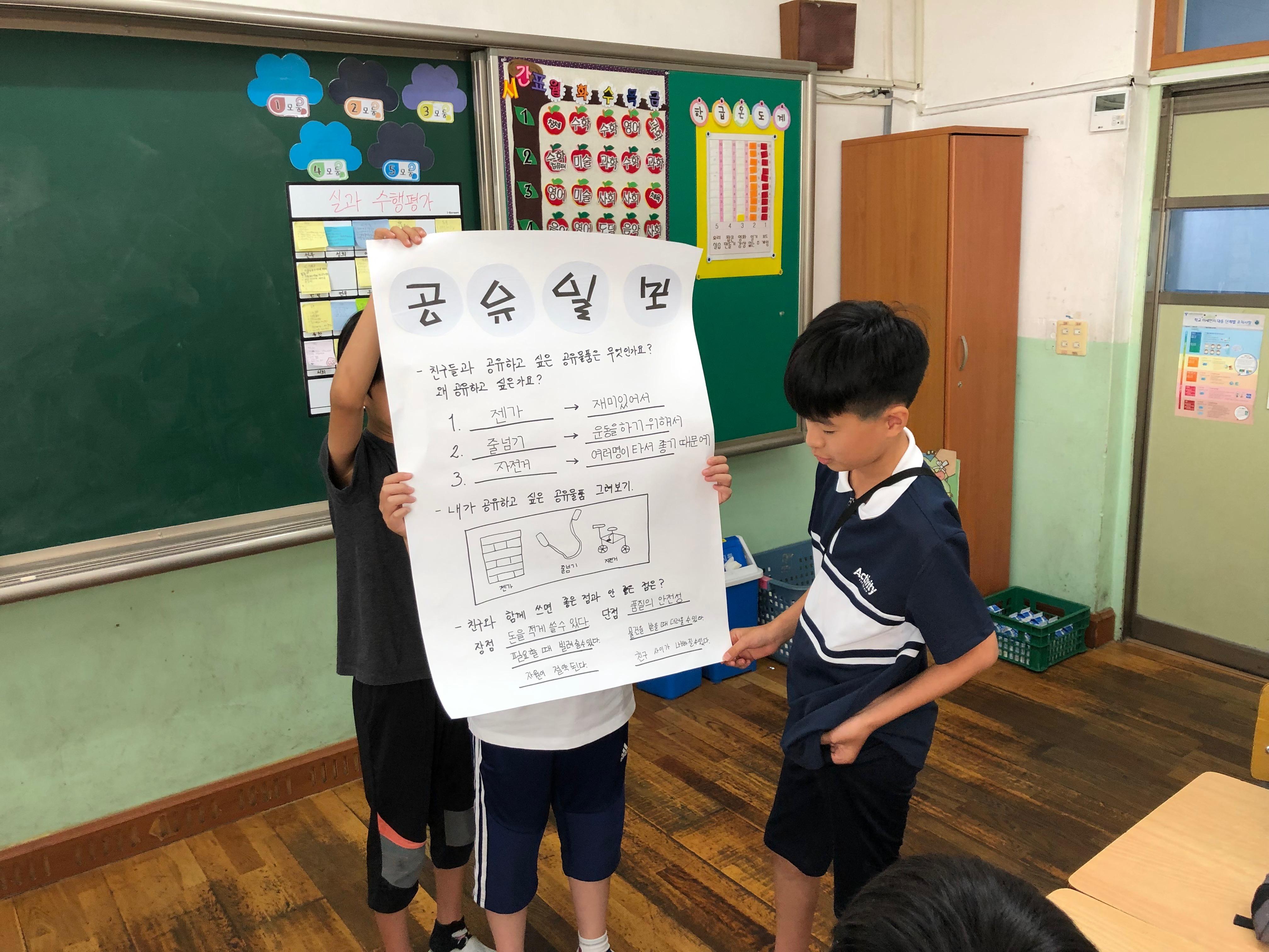 2019 은평구 '신사초등학교' 공유경제 캠프(1일차)