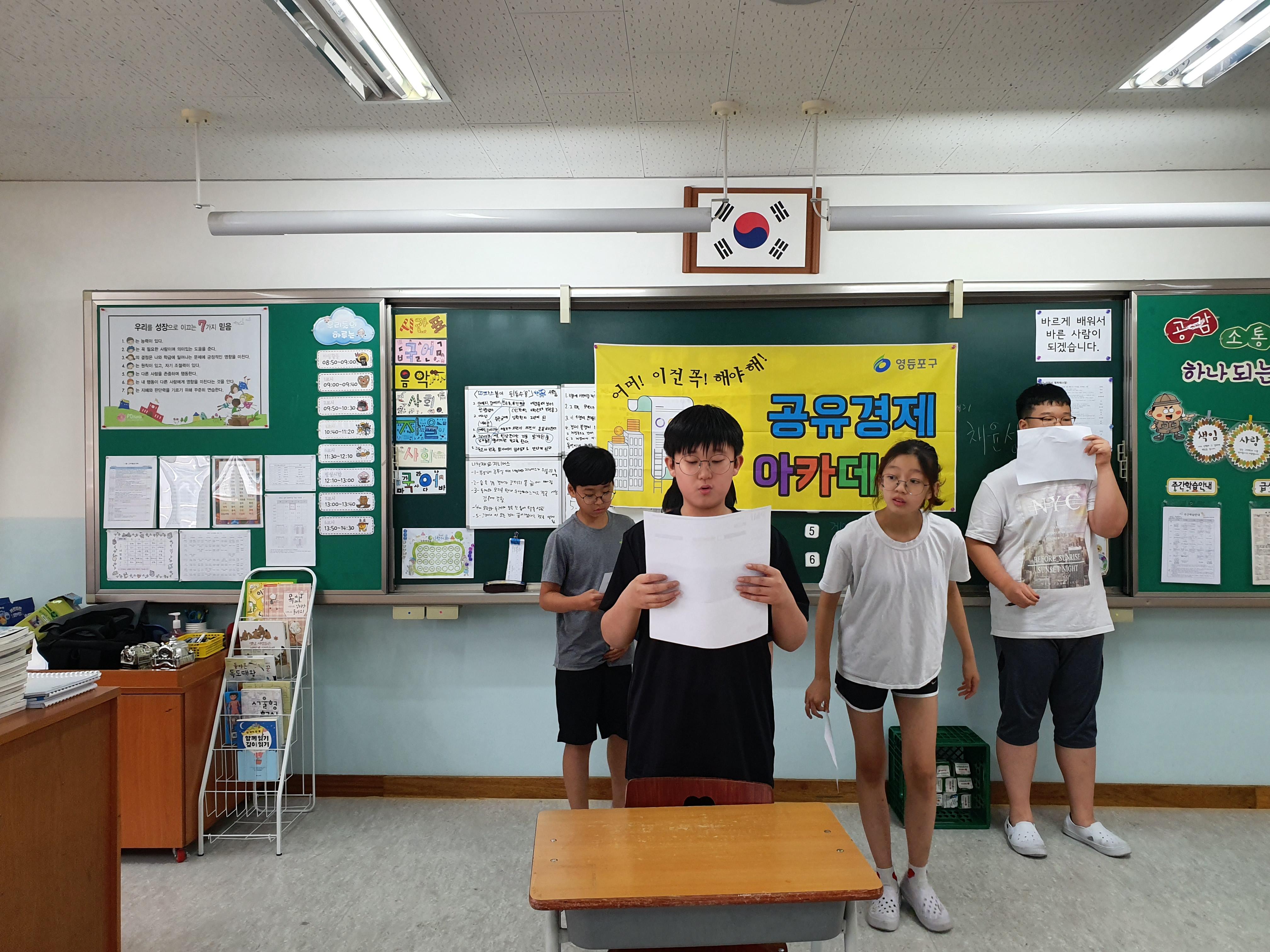 2019 영등포구 공유경제 아카데미 '영문초등학교'