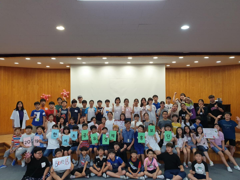 2019 '한서초' 공유경제 홍보단 캠프(3일차)