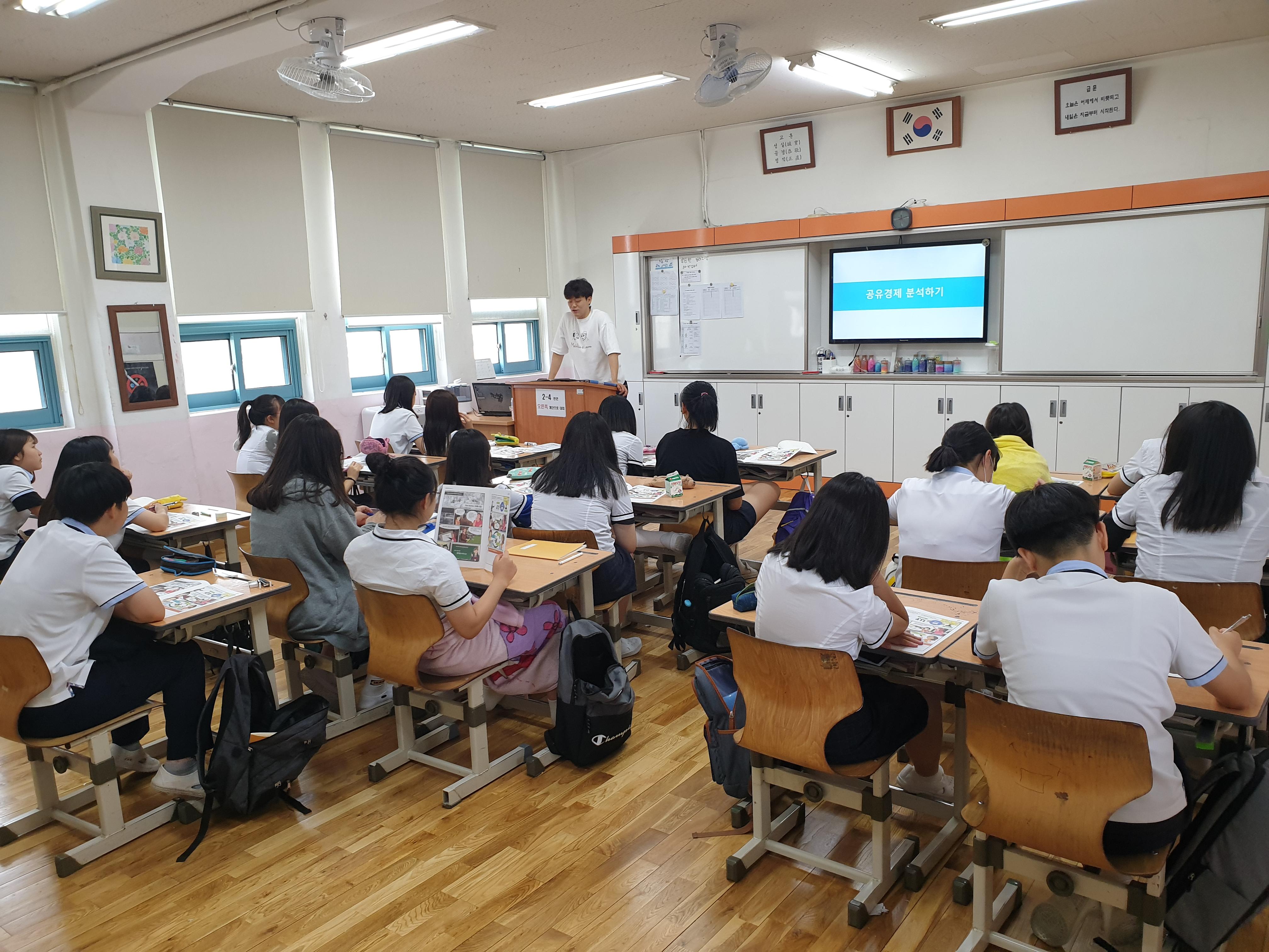 2019 용산구 '신광여자중학교' 공유경제 체험기