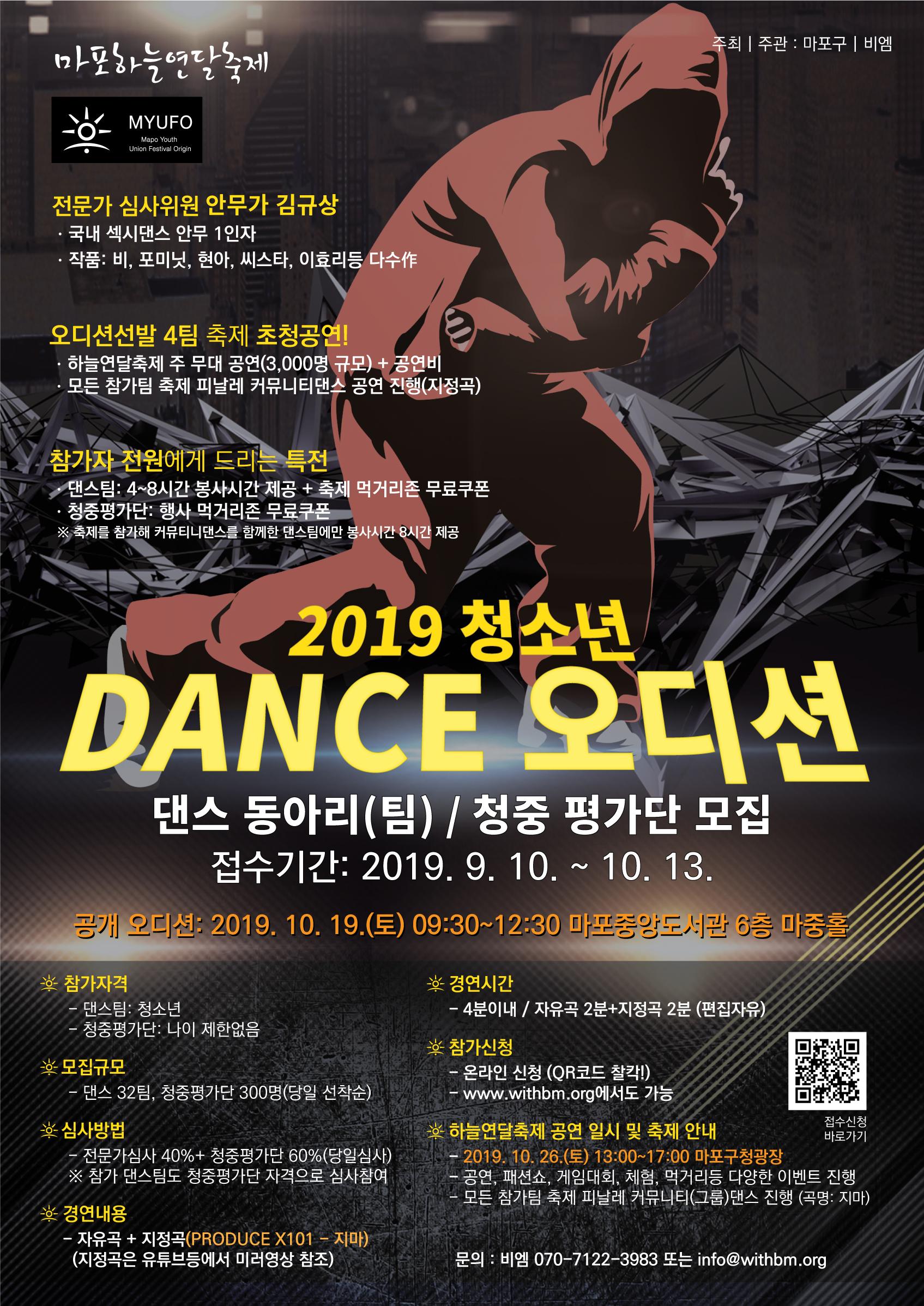 2019 마포하늘연달 축제 댄스오디션 댄스팀, 청중평가단 모집