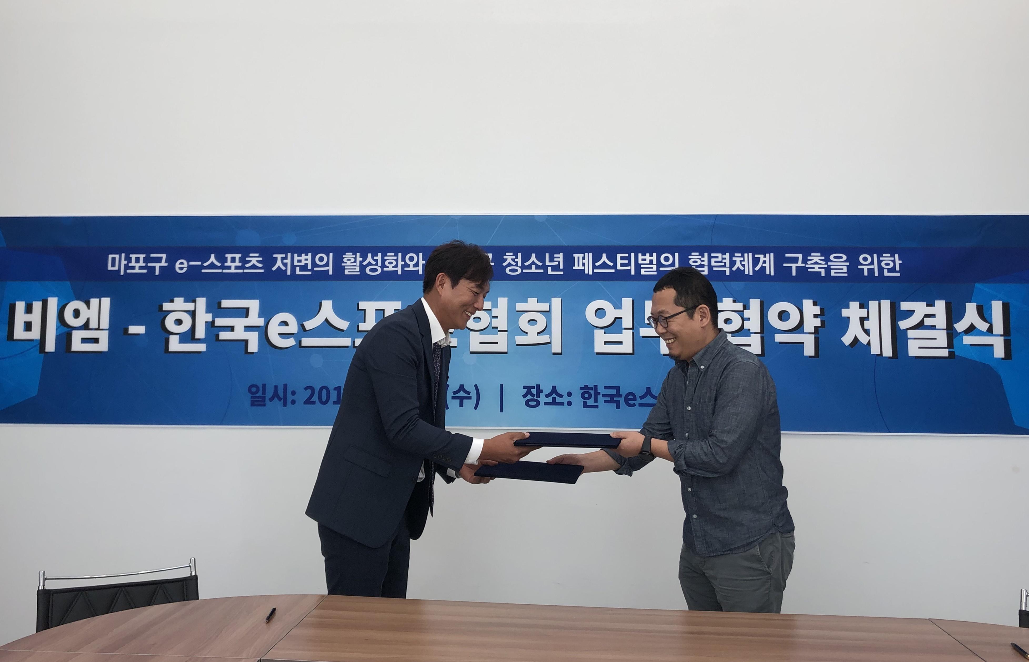 비엠-한국e스포츠협회 업무협약(MOU) 체결(경상일보)
