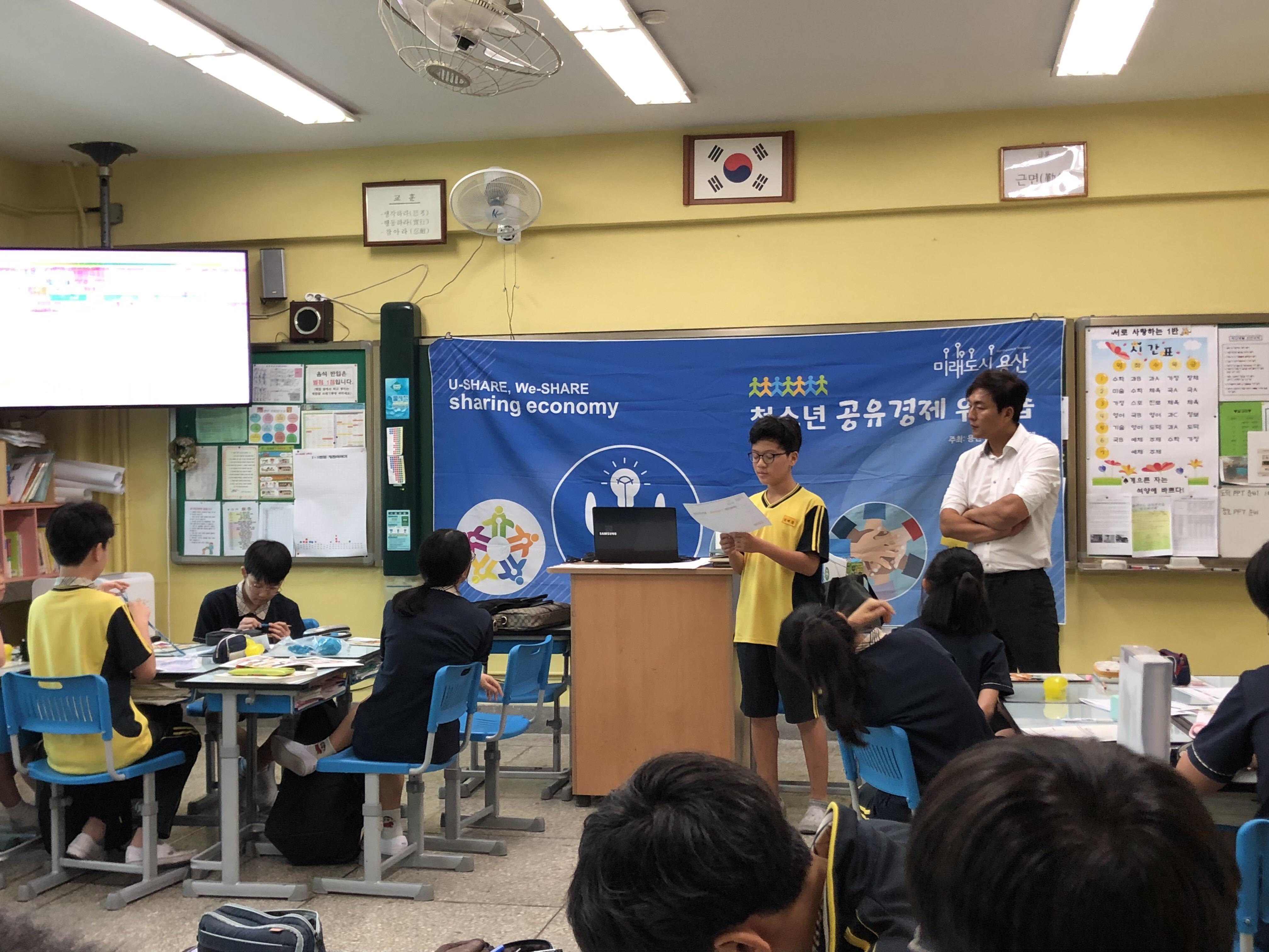 2019 용산구 공유경제 아카데미 '선린중학교'