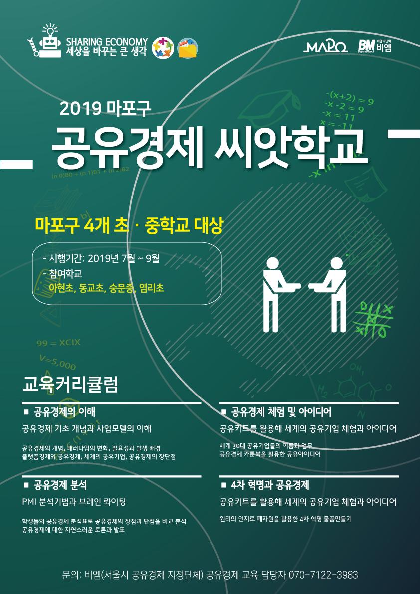 2019마포구공유캠프포스터2