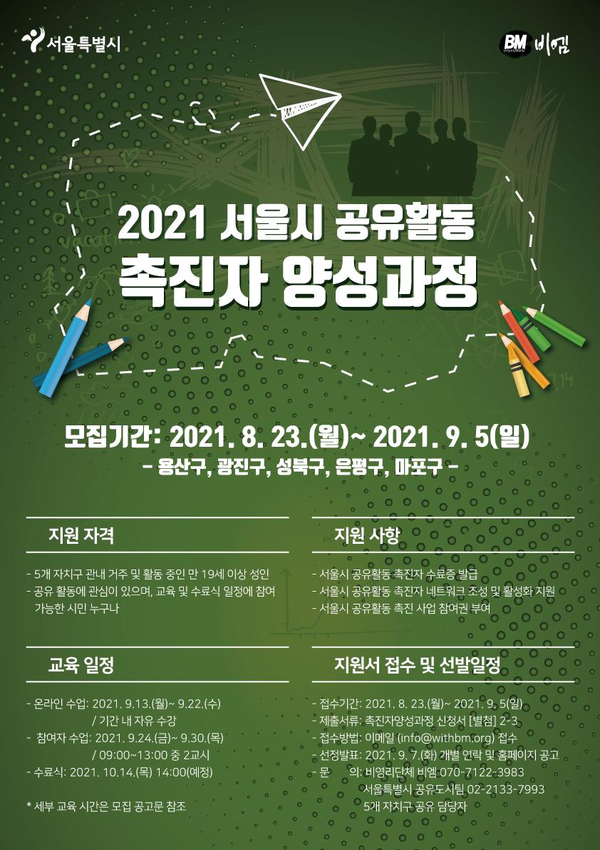 2021 서울시 공유활동 촉진자 양성과정 참여자 모집 안내